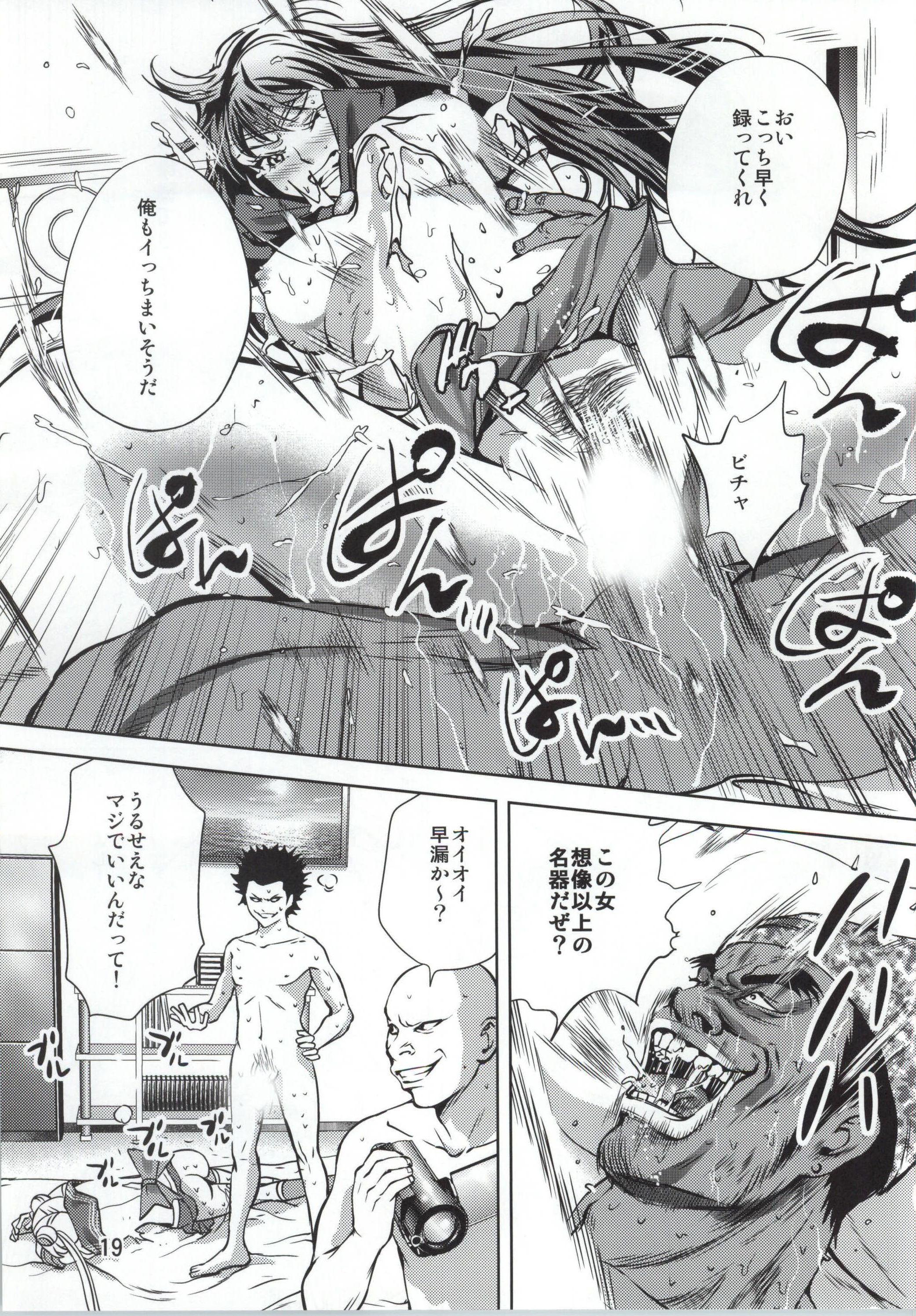 Tsuki ni Kawatte Oshioki 19