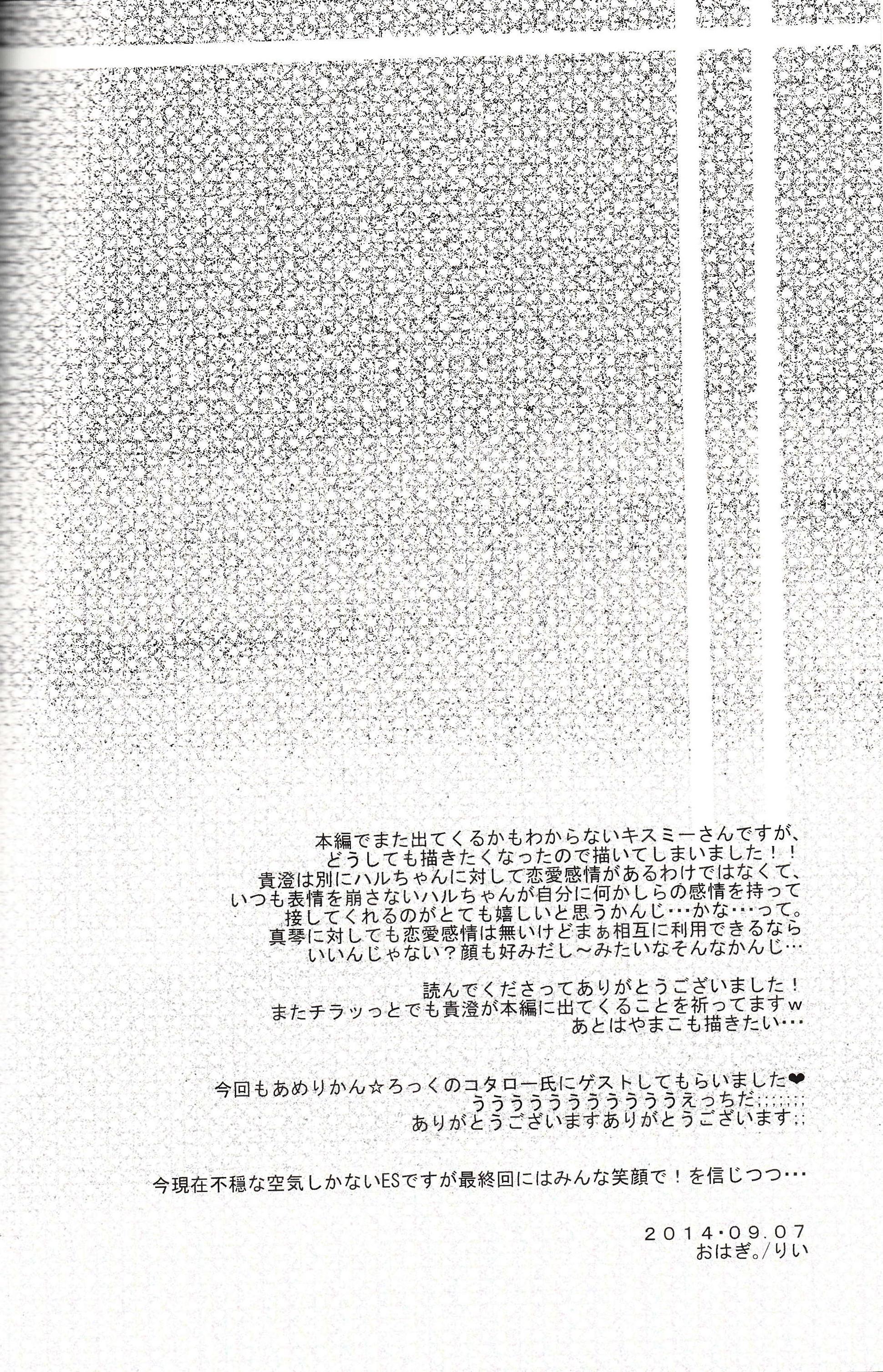 Uso to Netsujou 14
