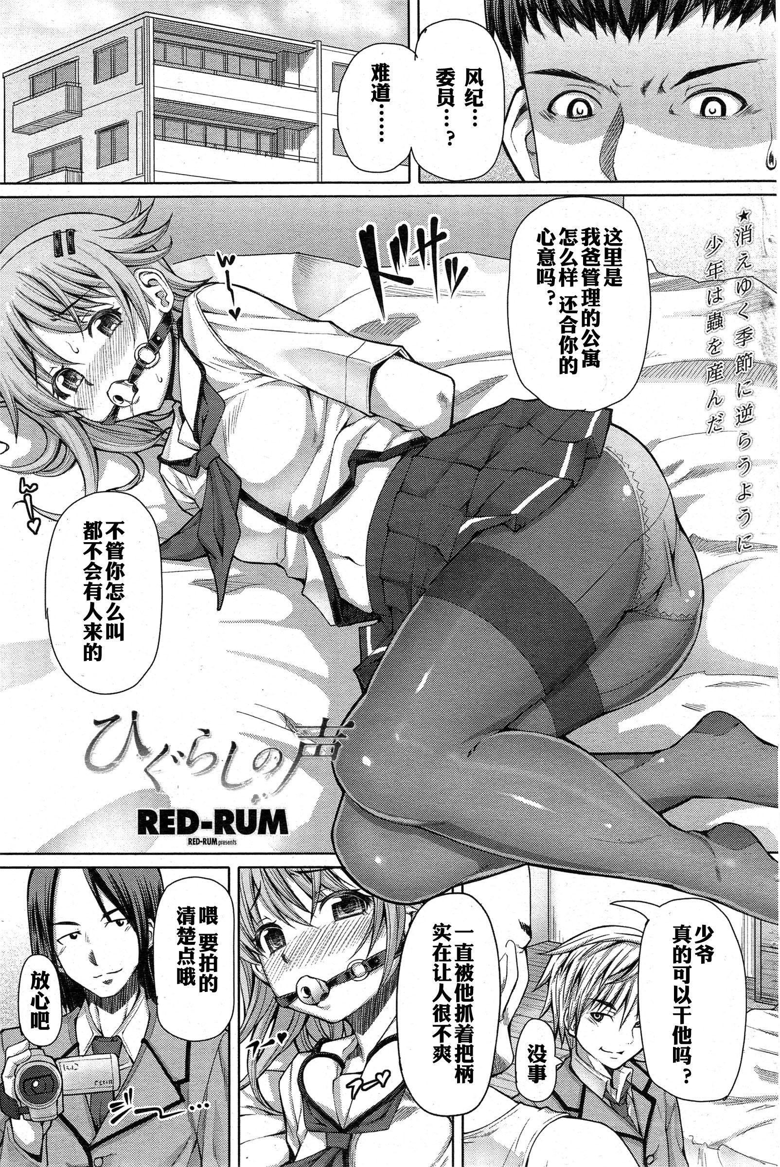 [RED-RUM] Houkago Shukujo-kai ~Sanshou Natsu~ + Higurashi no Koe [Chinese] [空想少年汉化] [Incomplete] 13