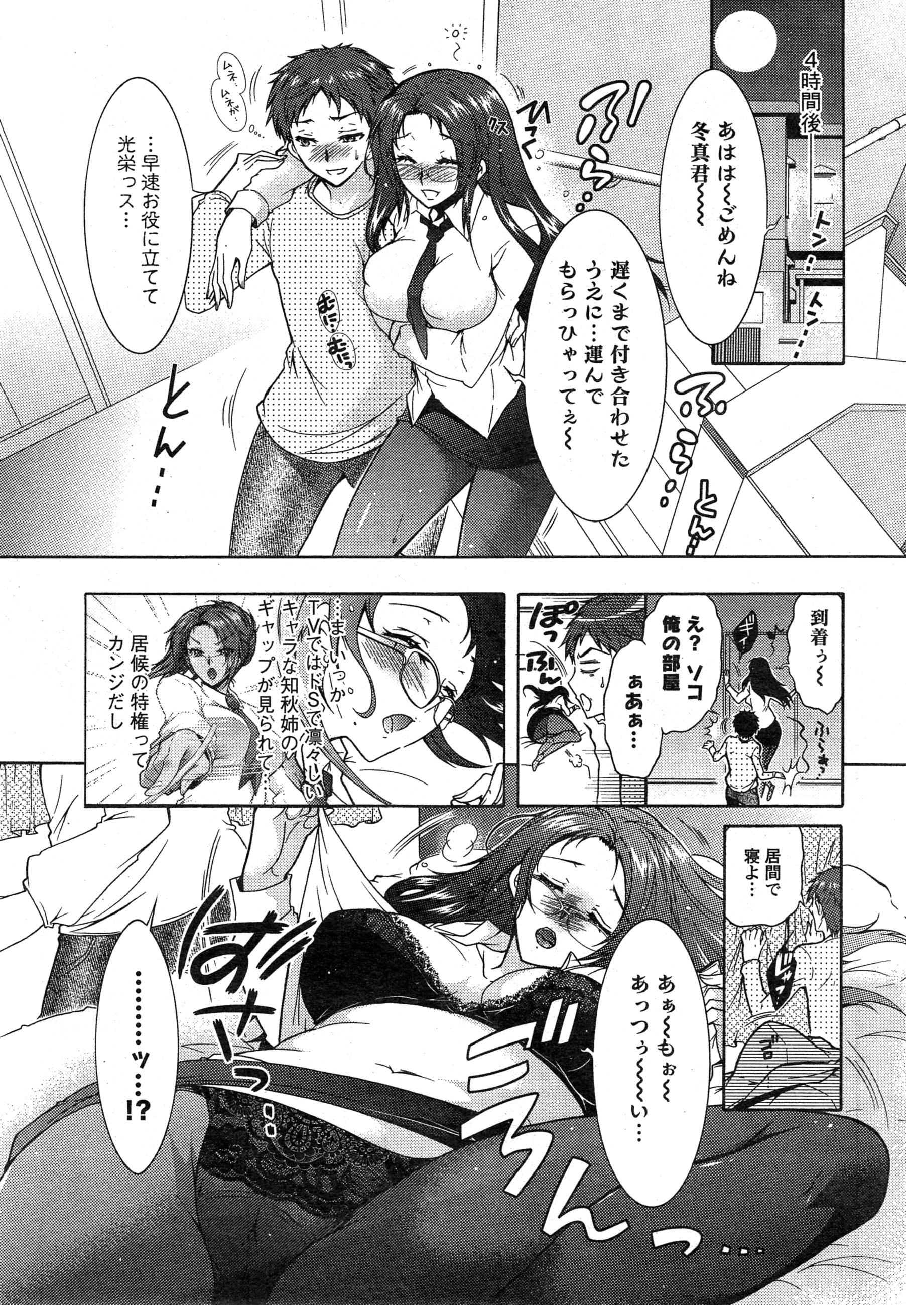 [Honda Arima] Sanshimai no Omocha - The Slave of Three Sisters Ch. 1-6 9