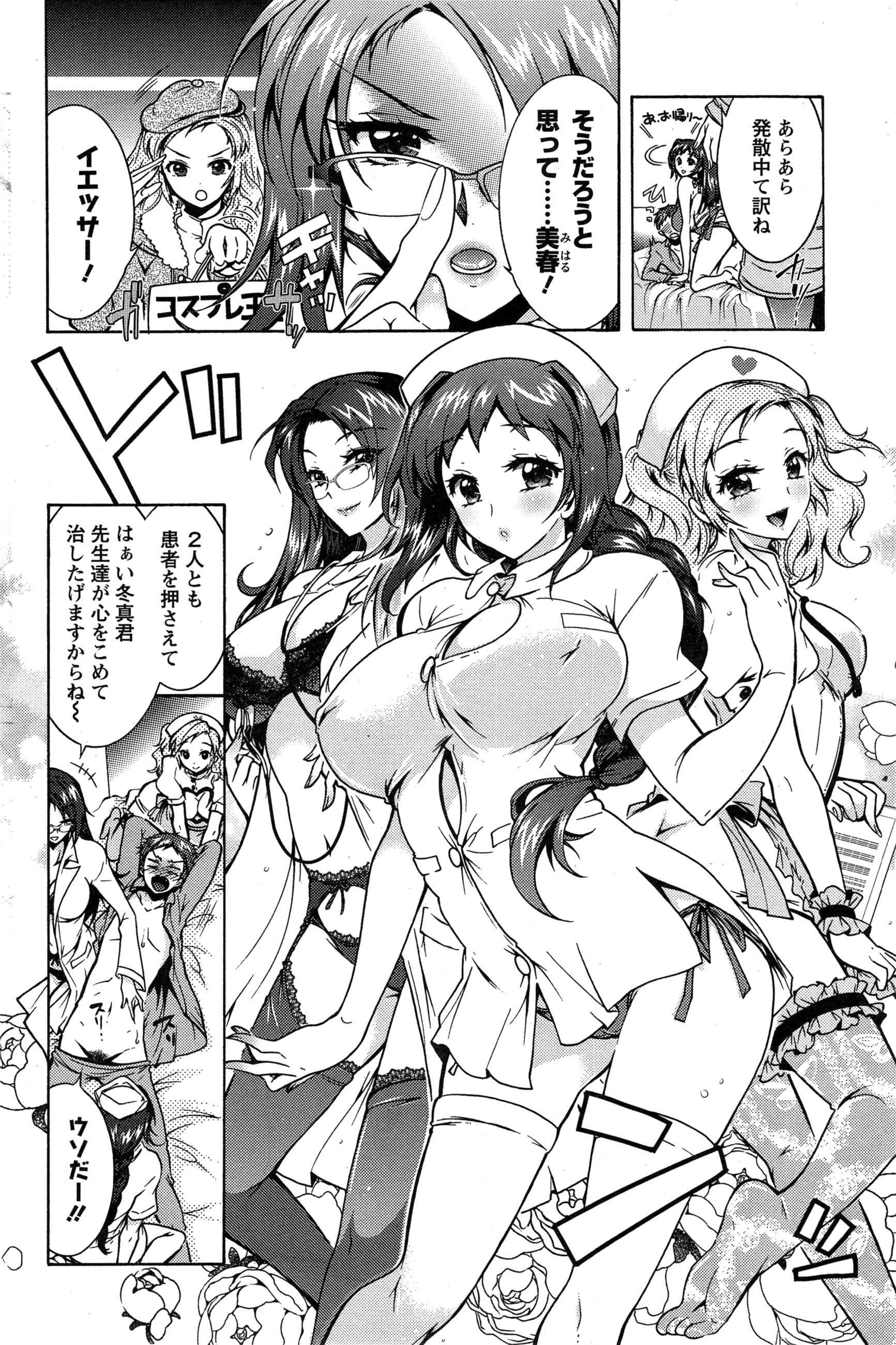 [Honda Arima] Sanshimai no Omocha - The Slave of Three Sisters Ch. 1-6 104