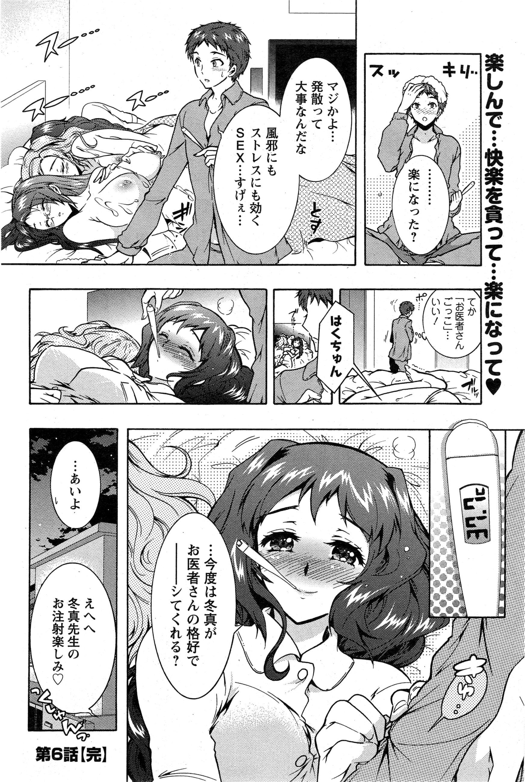 [Honda Arima] Sanshimai no Omocha - The Slave of Three Sisters Ch. 1-6 110