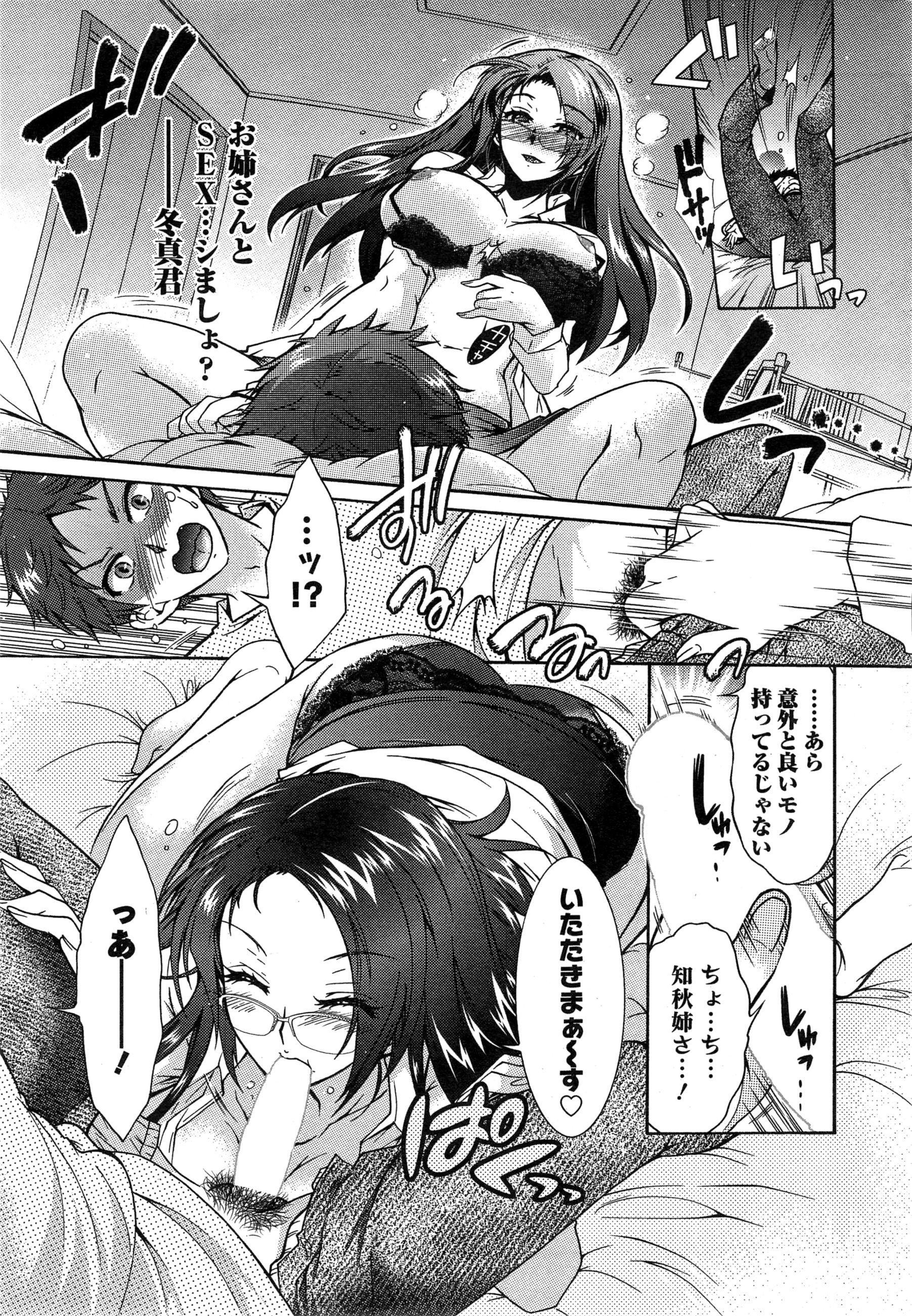 [Honda Arima] Sanshimai no Omocha - The Slave of Three Sisters Ch. 1-6 11