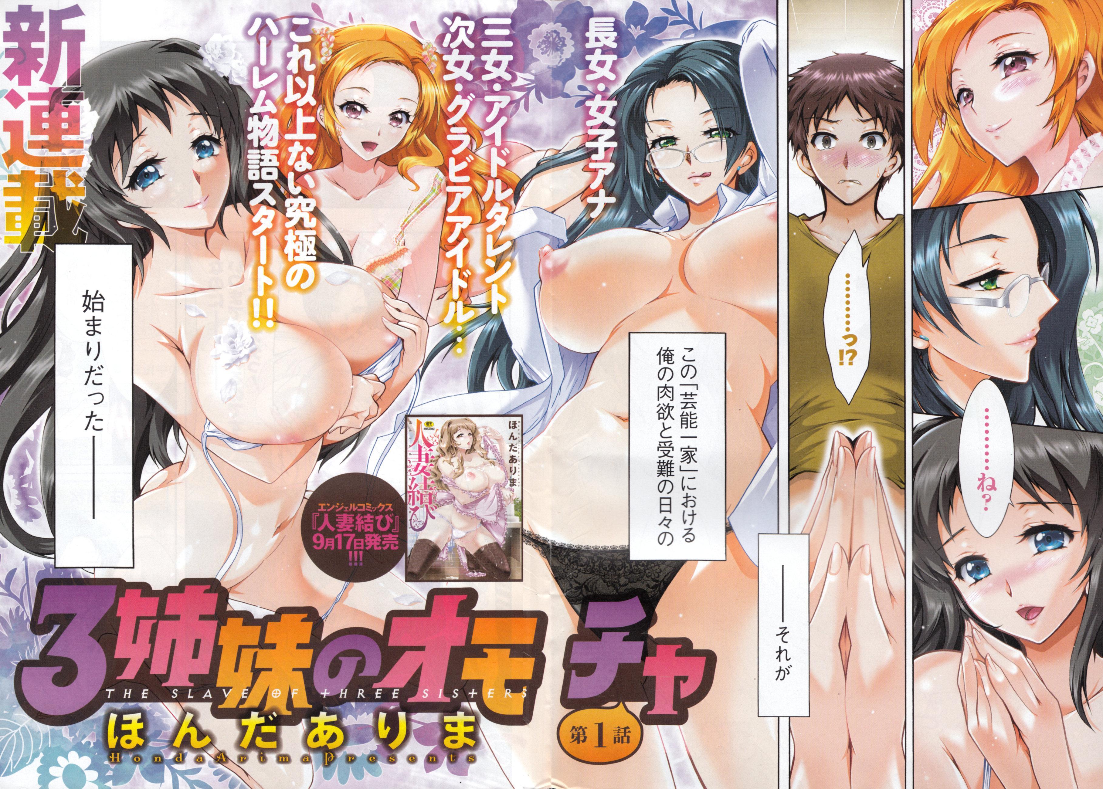 [Honda Arima] Sanshimai no Omocha - The Slave of Three Sisters Ch. 1-6 1