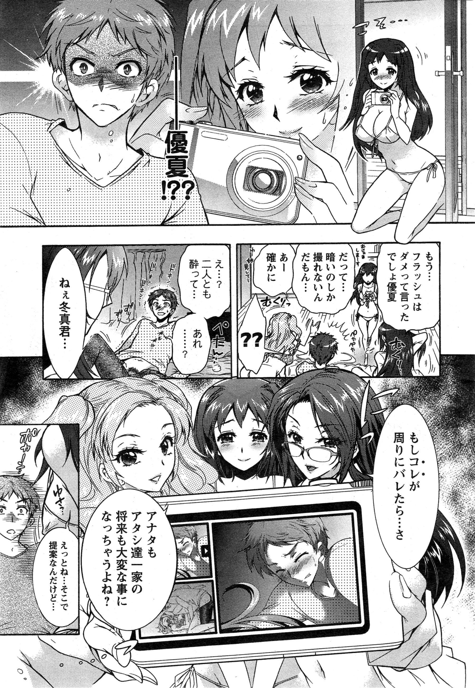 [Honda Arima] Sanshimai no Omocha - The Slave of Three Sisters Ch. 1-6 19