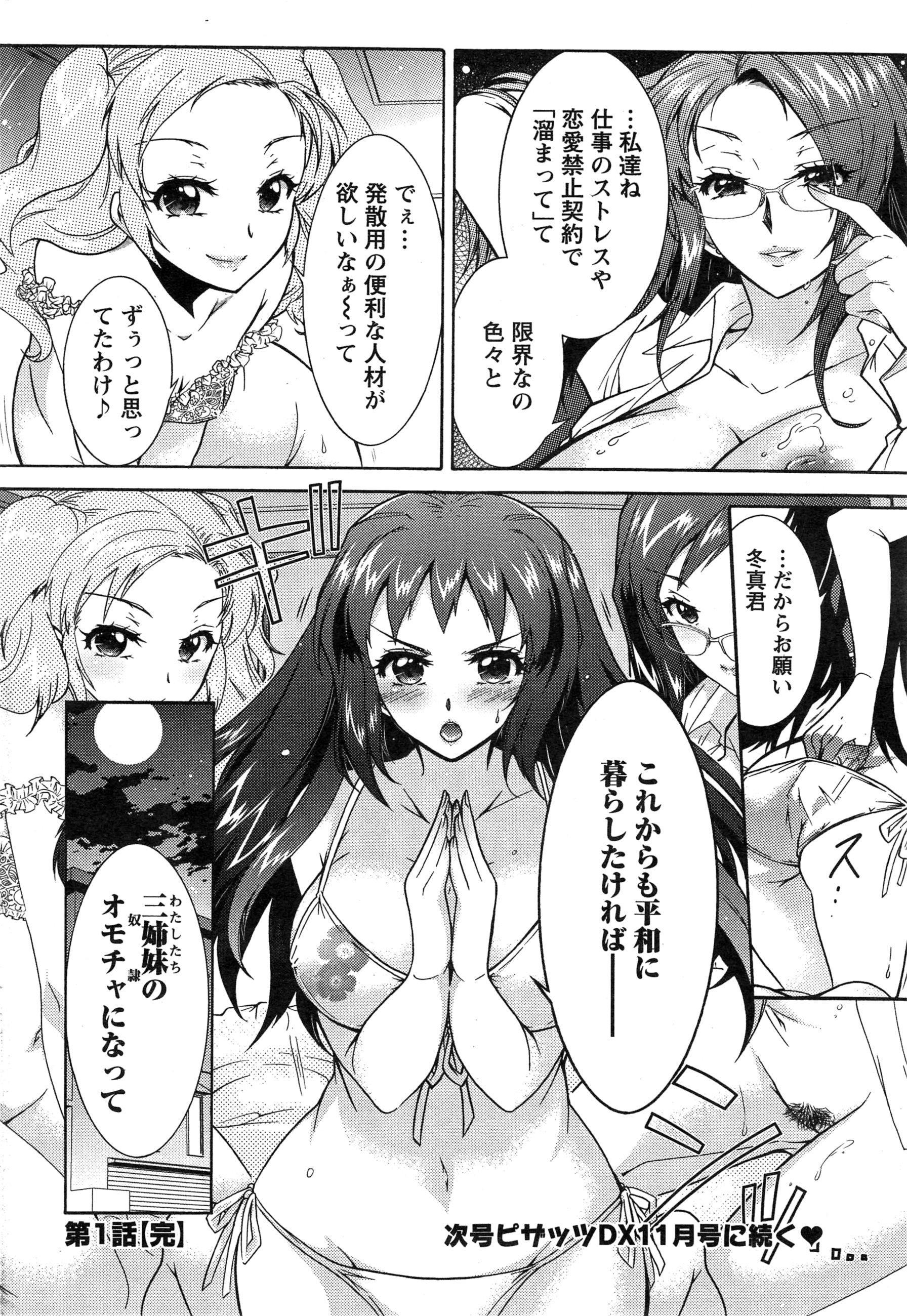 [Honda Arima] Sanshimai no Omocha - The Slave of Three Sisters Ch. 1-6 20