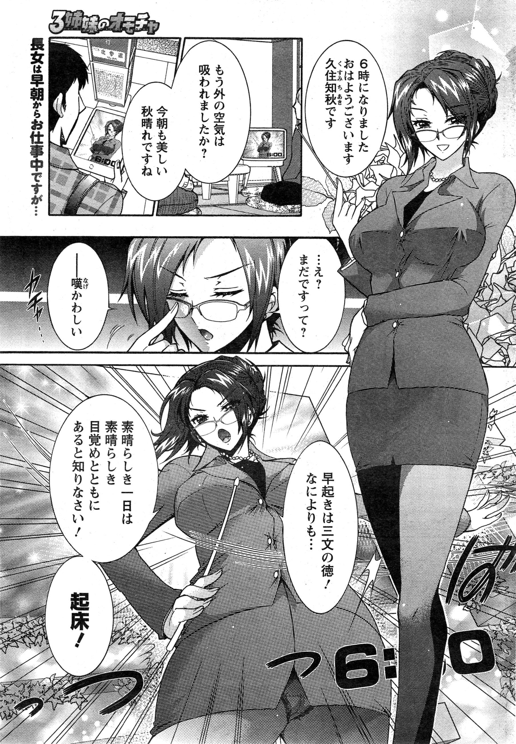 [Honda Arima] Sanshimai no Omocha - The Slave of Three Sisters Ch. 1-6 21