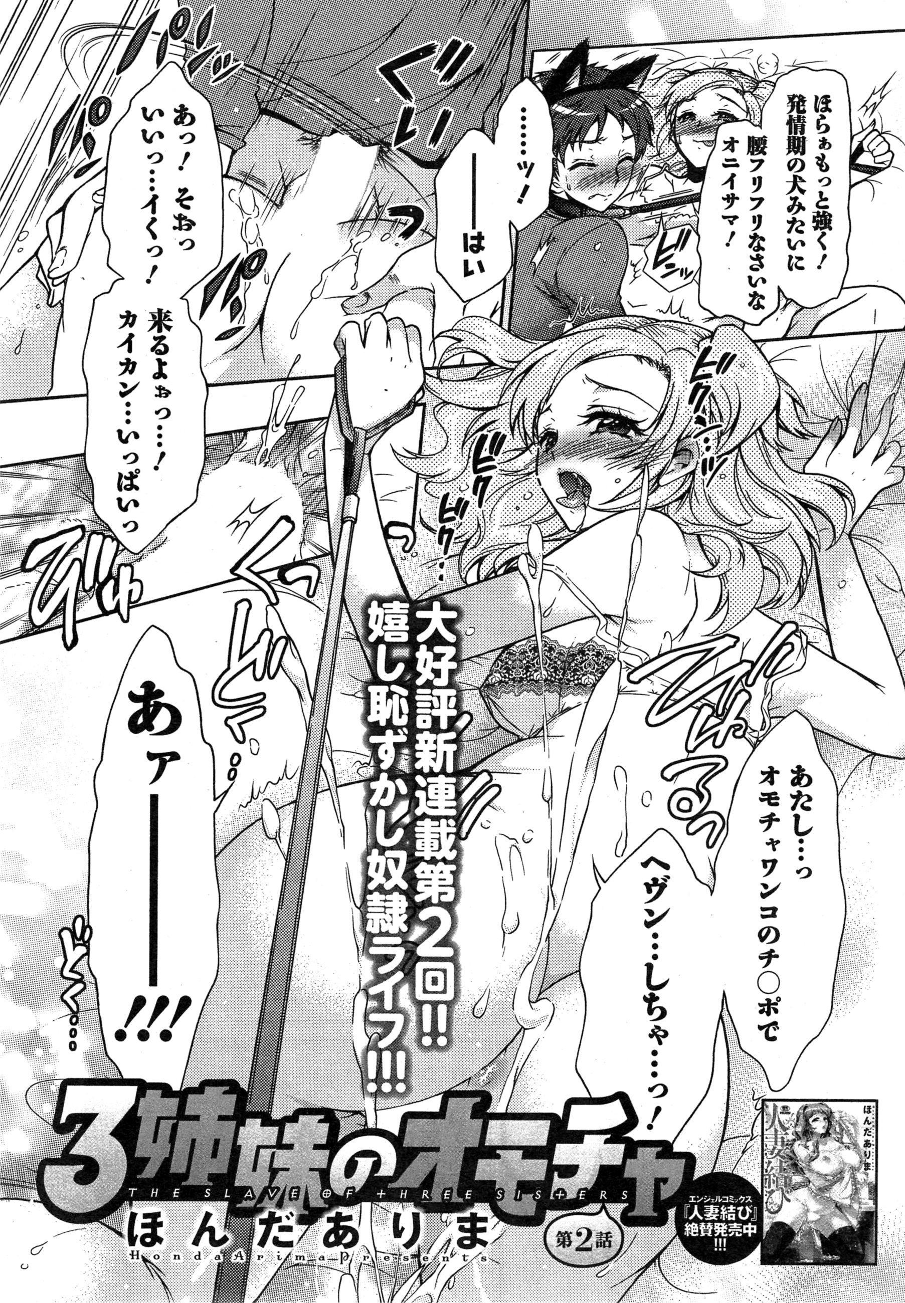 [Honda Arima] Sanshimai no Omocha - The Slave of Three Sisters Ch. 1-6 23