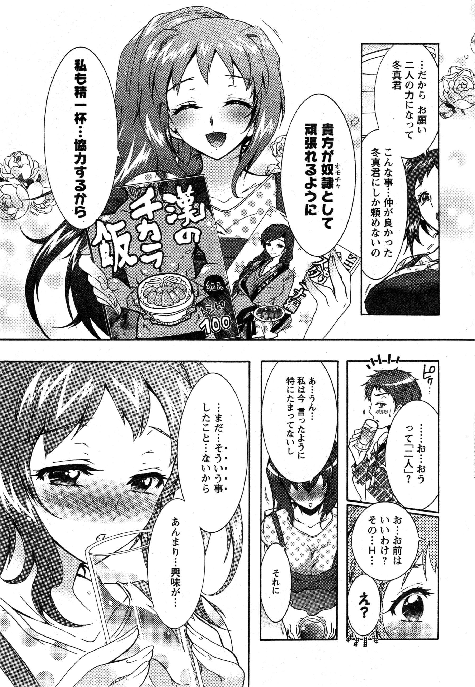 [Honda Arima] Sanshimai no Omocha - The Slave of Three Sisters Ch. 1-6 29