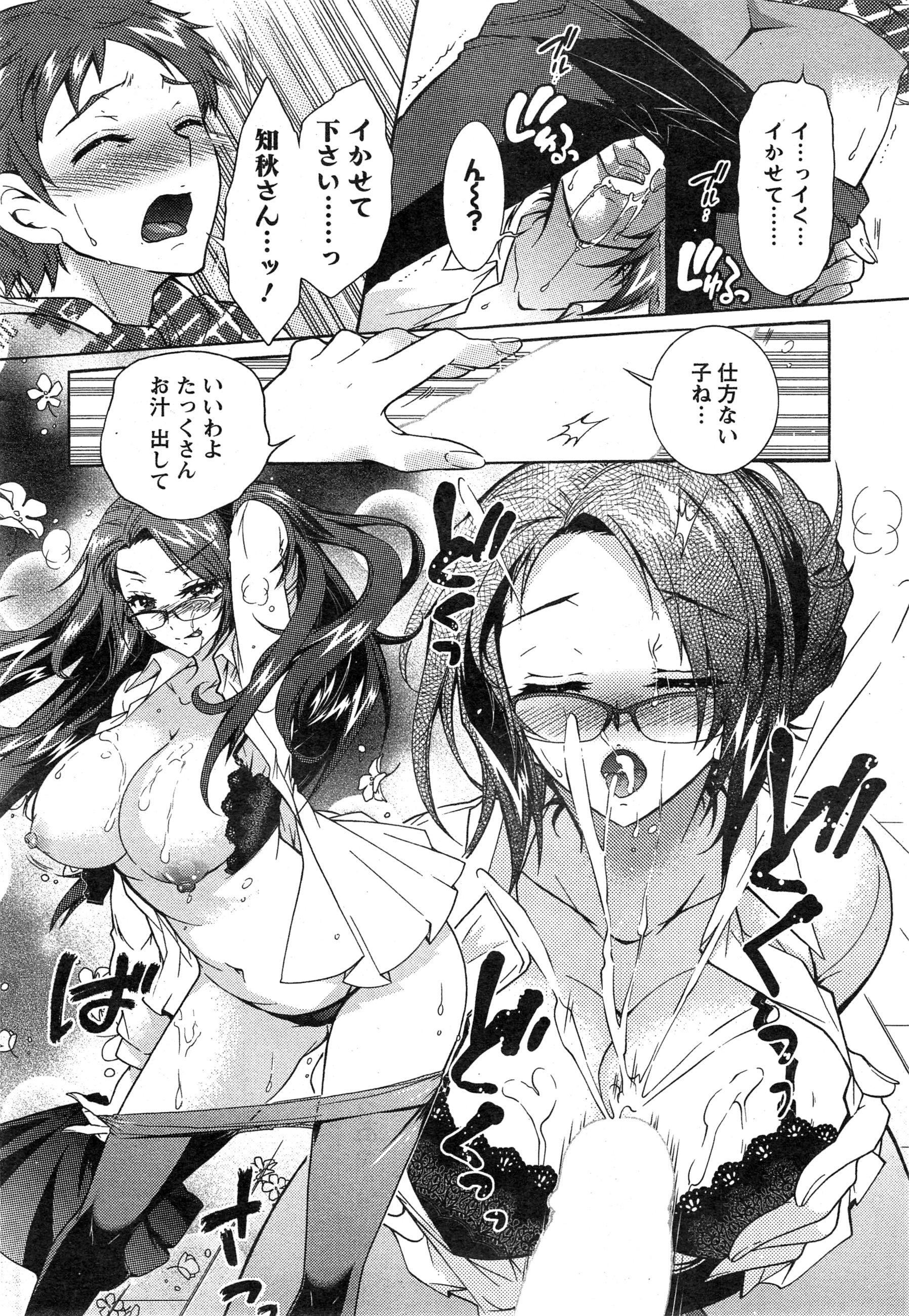 [Honda Arima] Sanshimai no Omocha - The Slave of Three Sisters Ch. 1-6 32