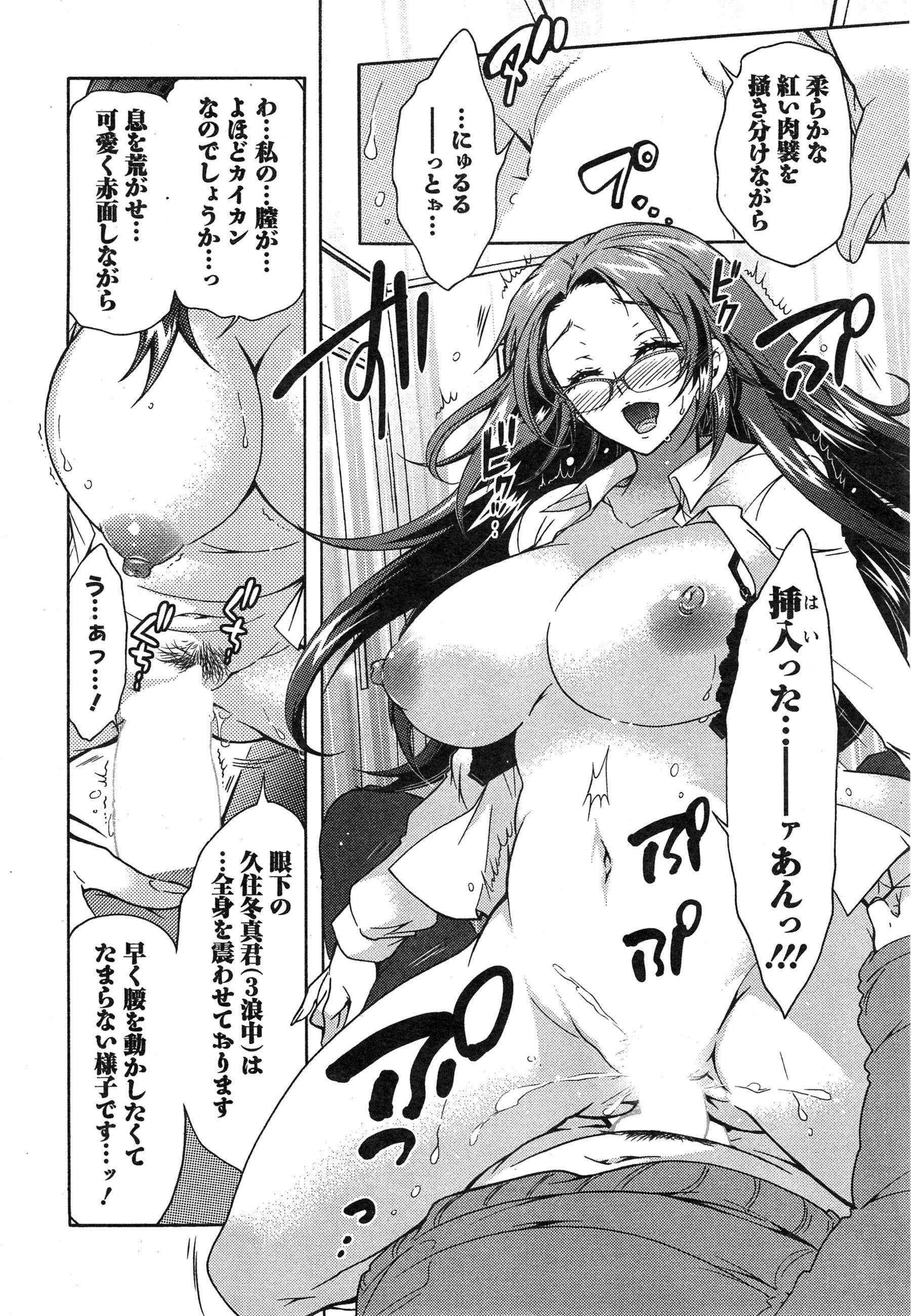[Honda Arima] Sanshimai no Omocha - The Slave of Three Sisters Ch. 1-6 34