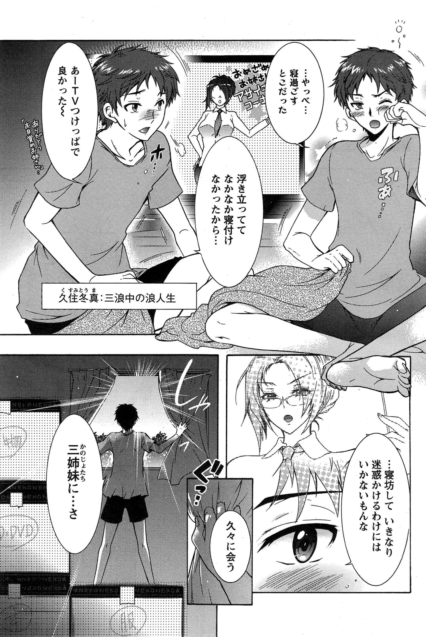 [Honda Arima] Sanshimai no Omocha - The Slave of Three Sisters Ch. 1-6 3