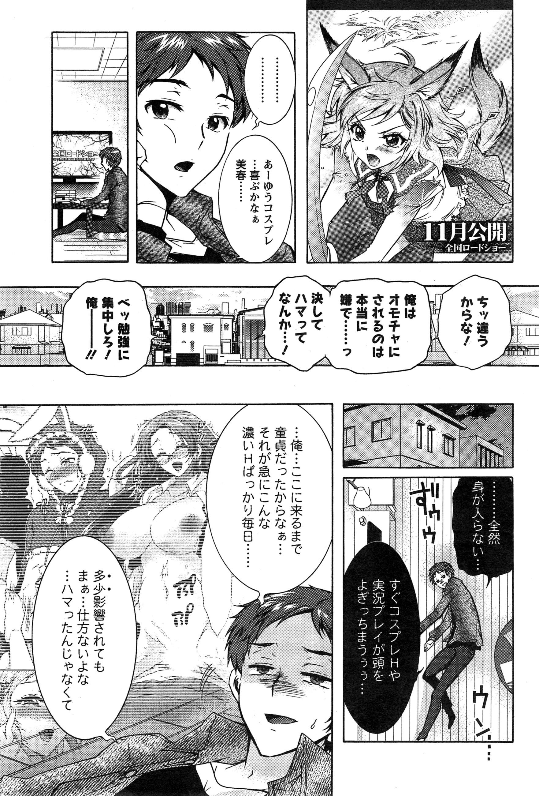 [Honda Arima] Sanshimai no Omocha - The Slave of Three Sisters Ch. 1-6 43
