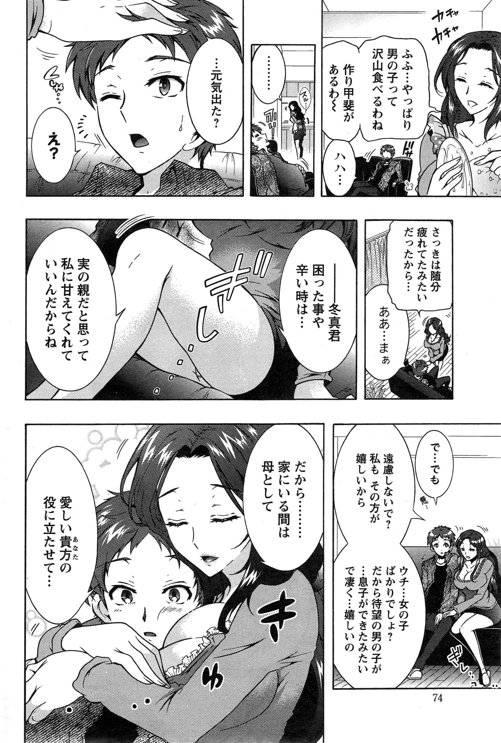 [Honda Arima] Sanshimai no Omocha - The Slave of Three Sisters Ch. 1-6 46