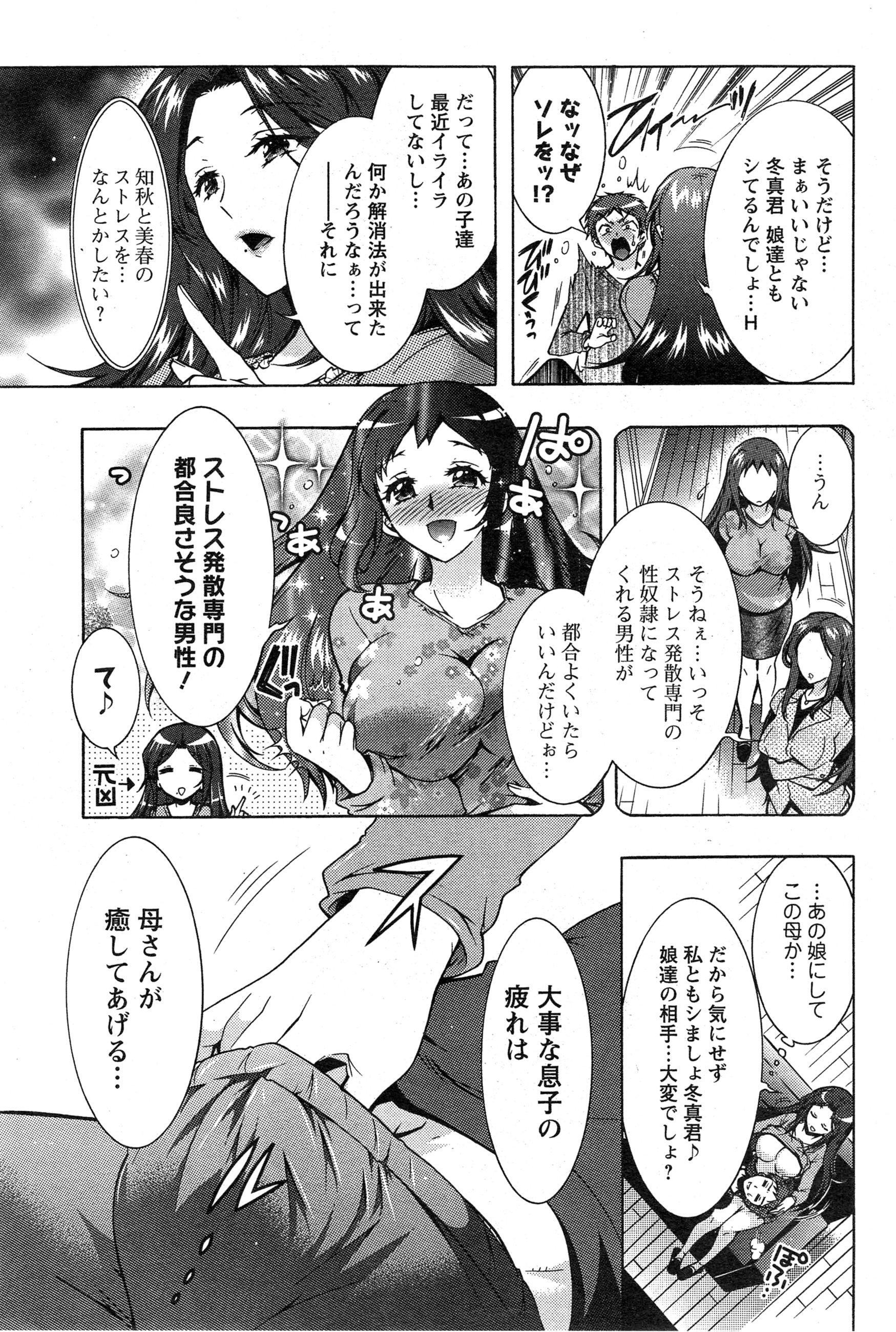 [Honda Arima] Sanshimai no Omocha - The Slave of Three Sisters Ch. 1-6 49
