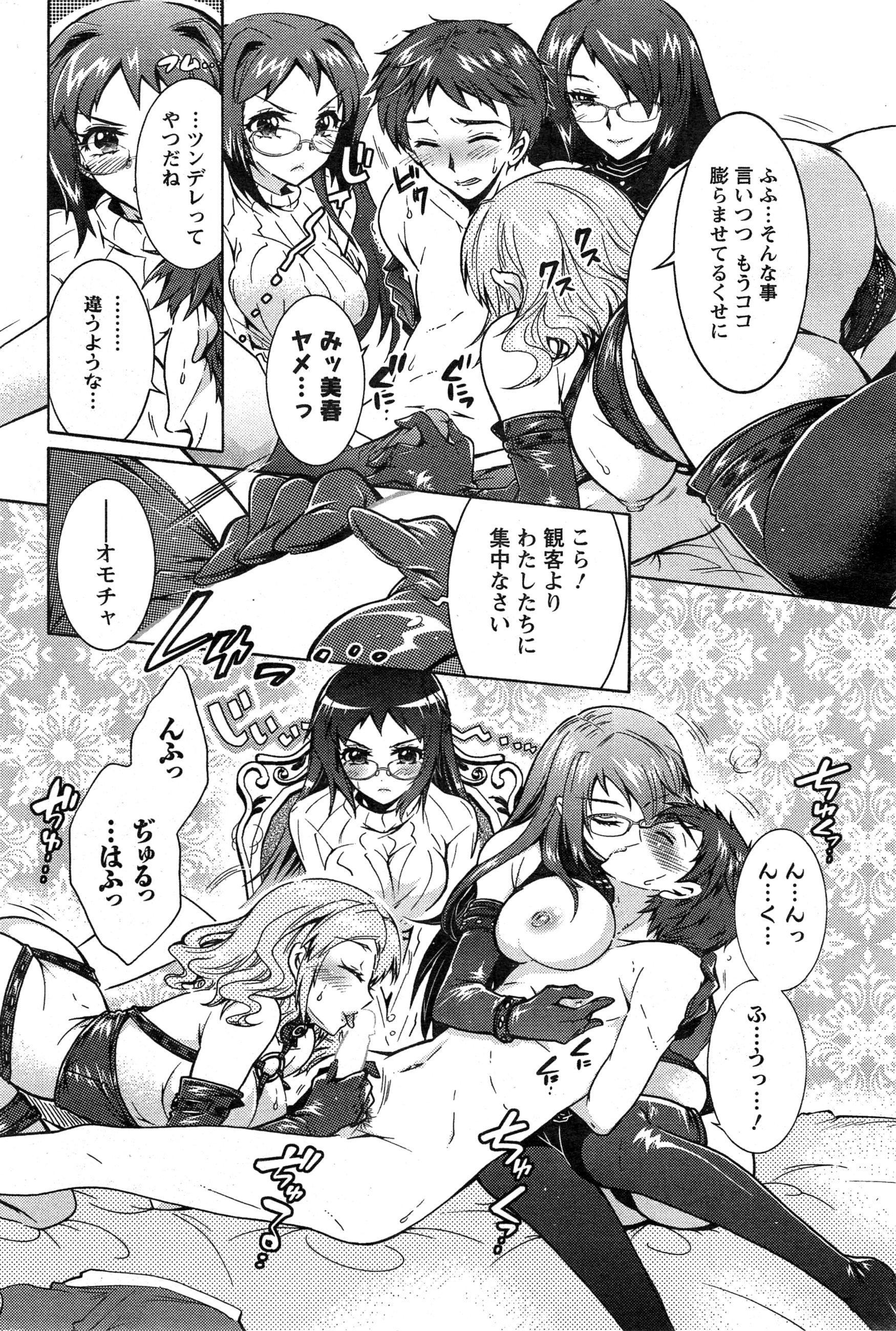 [Honda Arima] Sanshimai no Omocha - The Slave of Three Sisters Ch. 1-6 66