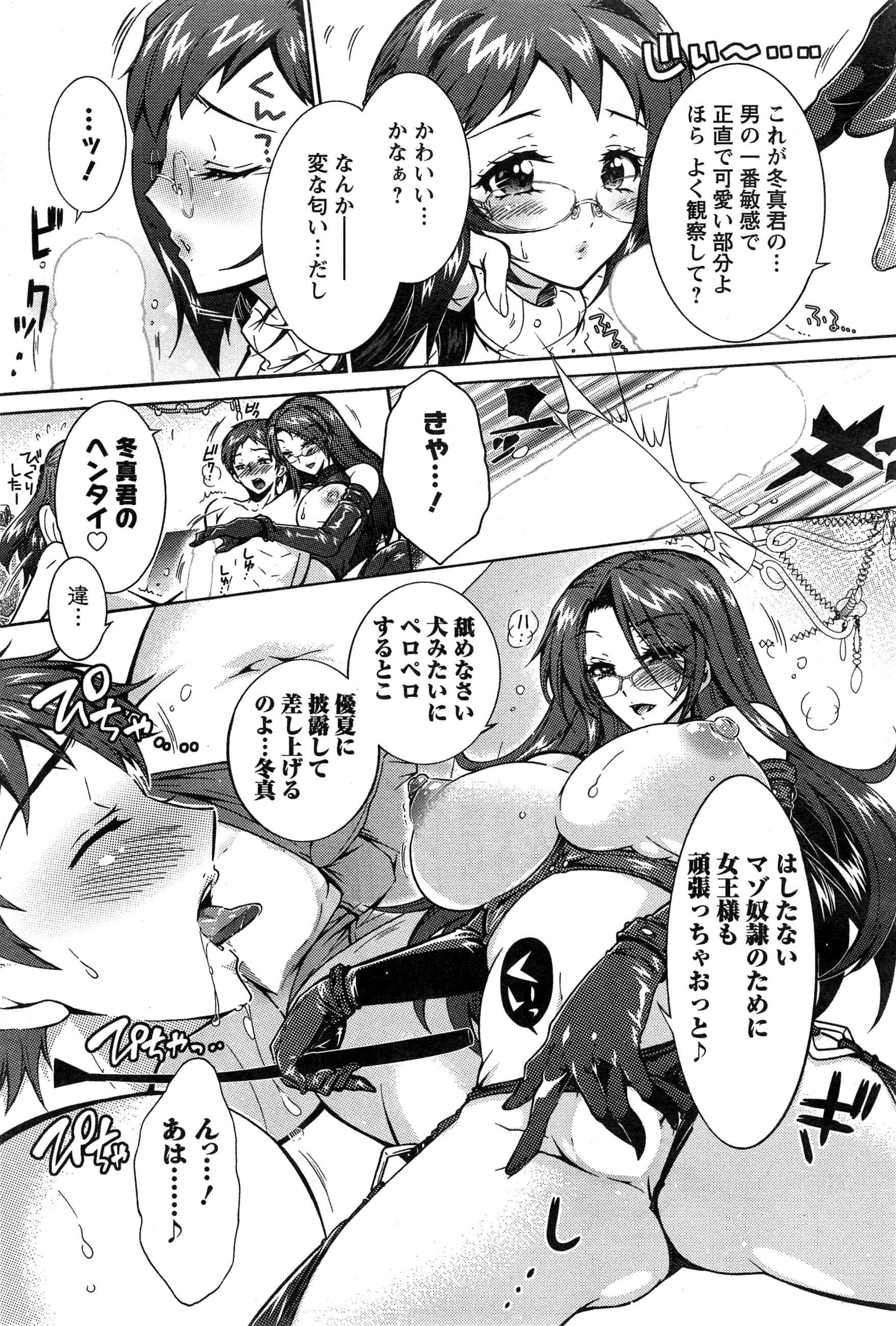 [Honda Arima] Sanshimai no Omocha - The Slave of Three Sisters Ch. 1-6 68