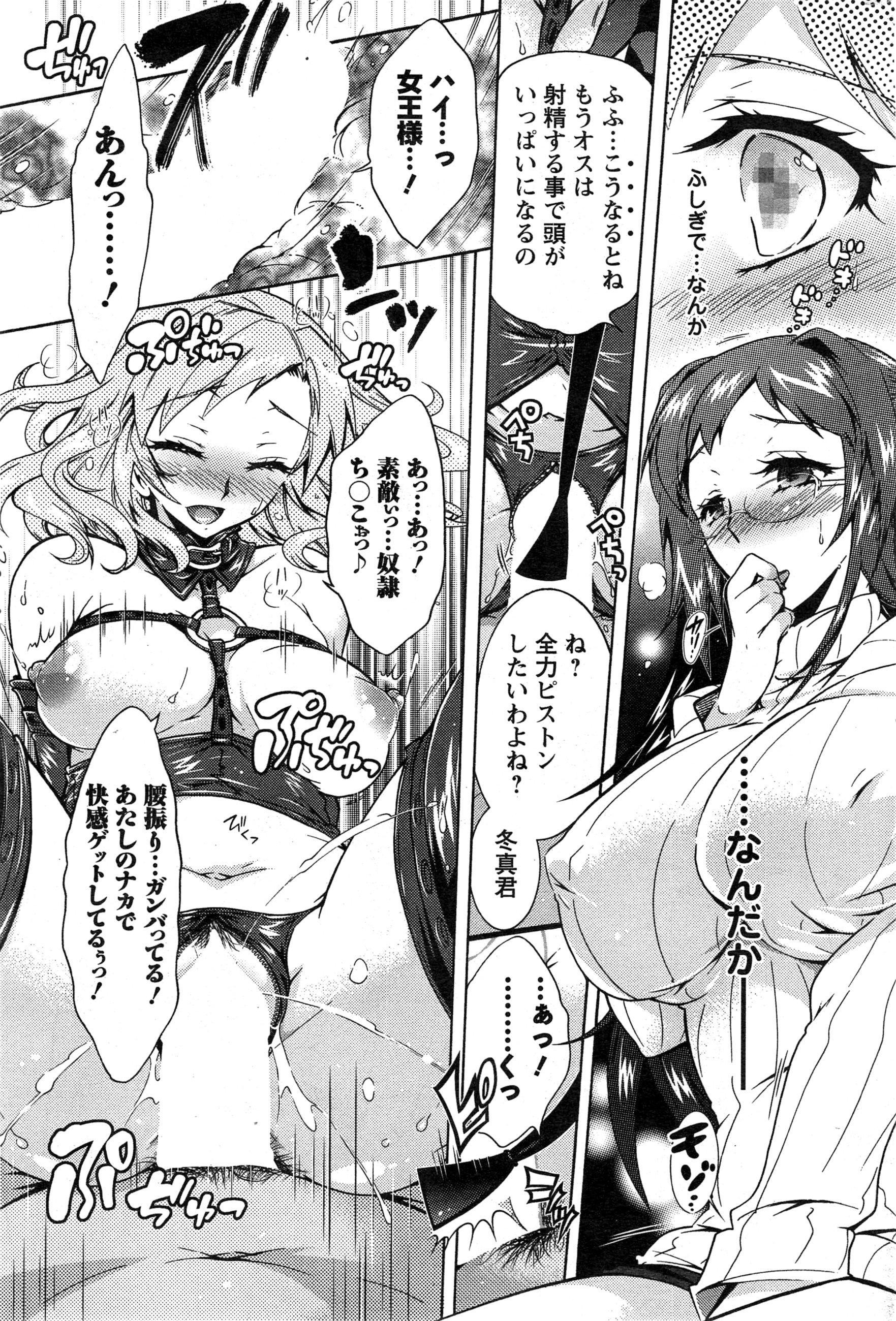 [Honda Arima] Sanshimai no Omocha - The Slave of Three Sisters Ch. 1-6 71