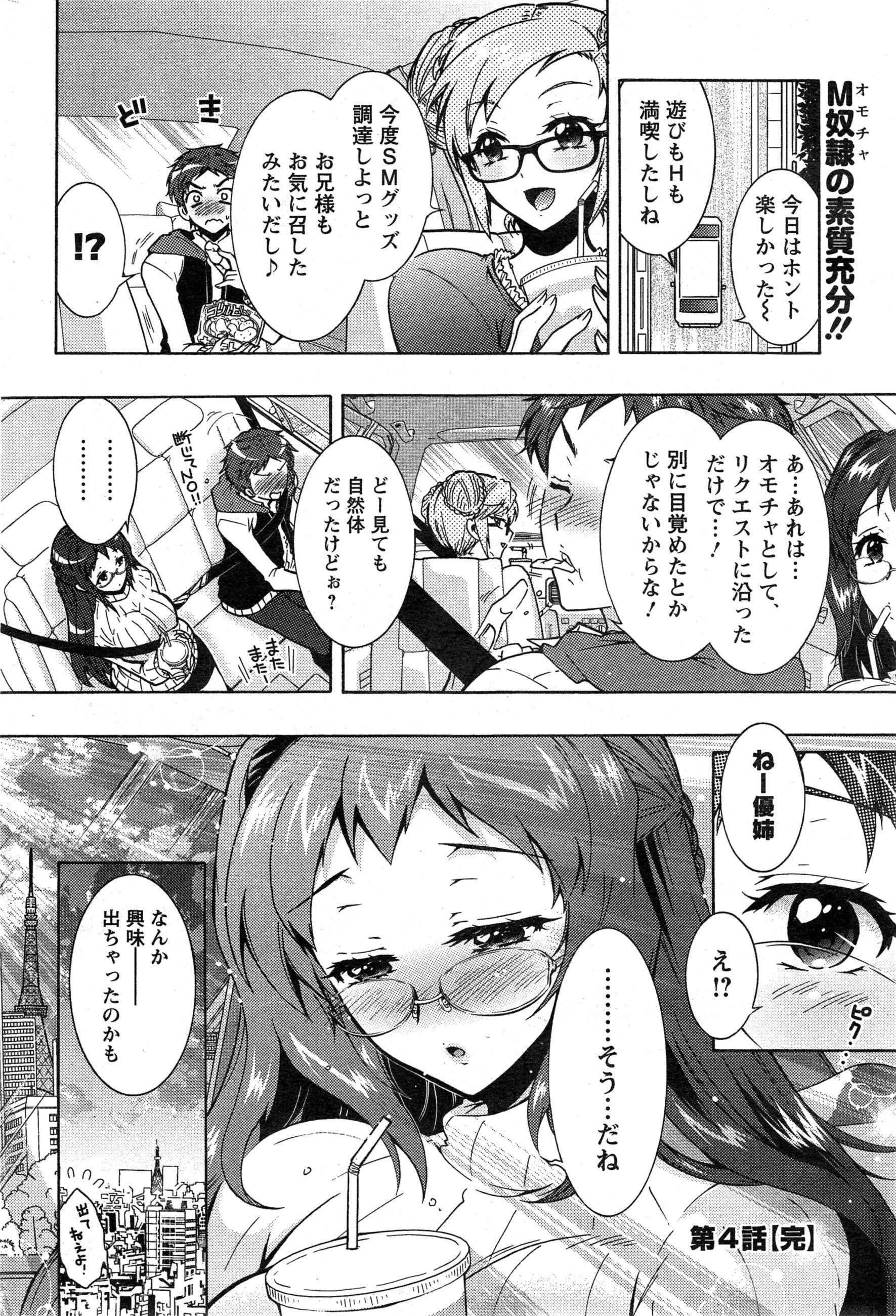 [Honda Arima] Sanshimai no Omocha - The Slave of Three Sisters Ch. 1-6 74