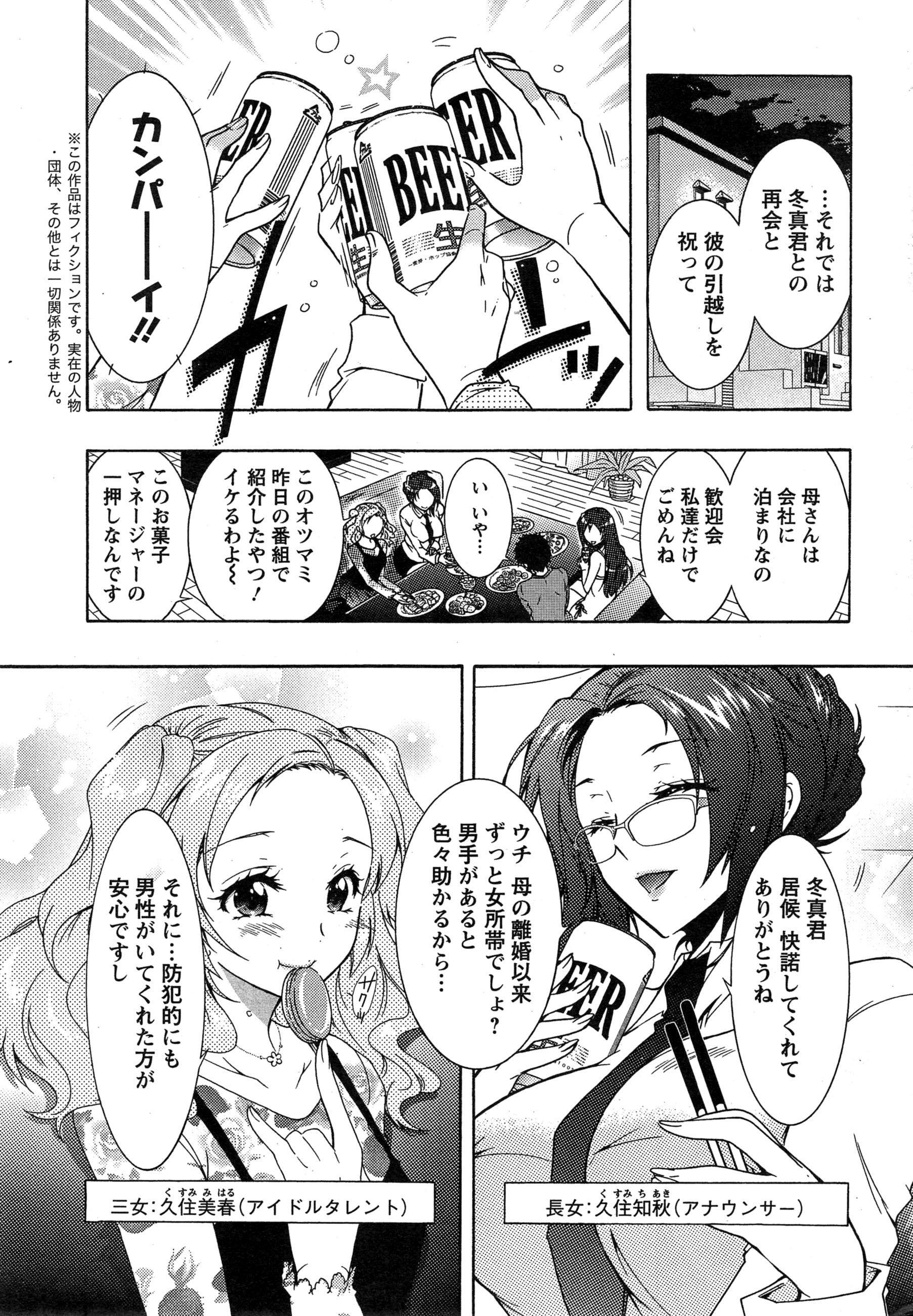[Honda Arima] Sanshimai no Omocha - The Slave of Three Sisters Ch. 1-6 7