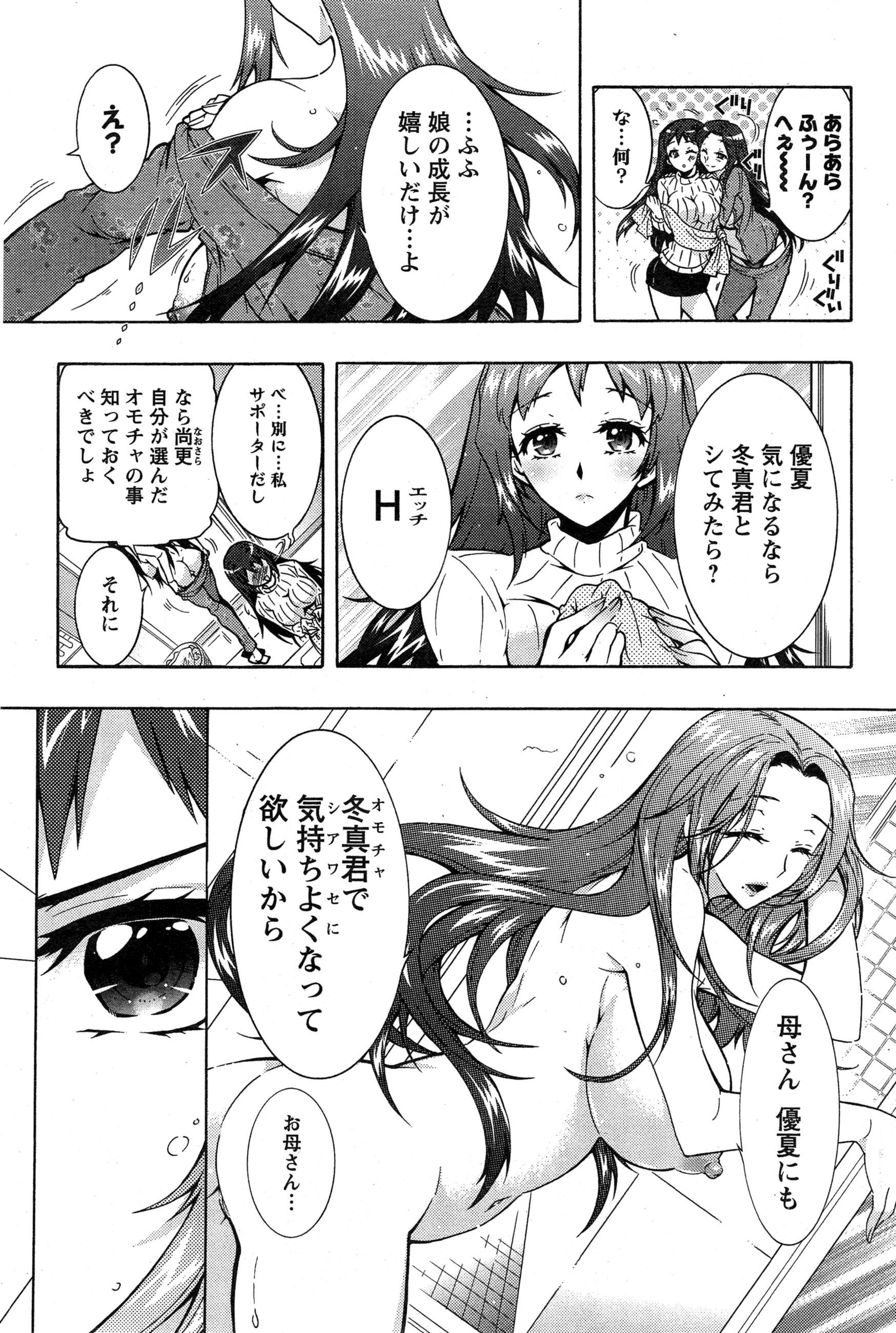 [Honda Arima] Sanshimai no Omocha - The Slave of Three Sisters Ch. 1-6 81