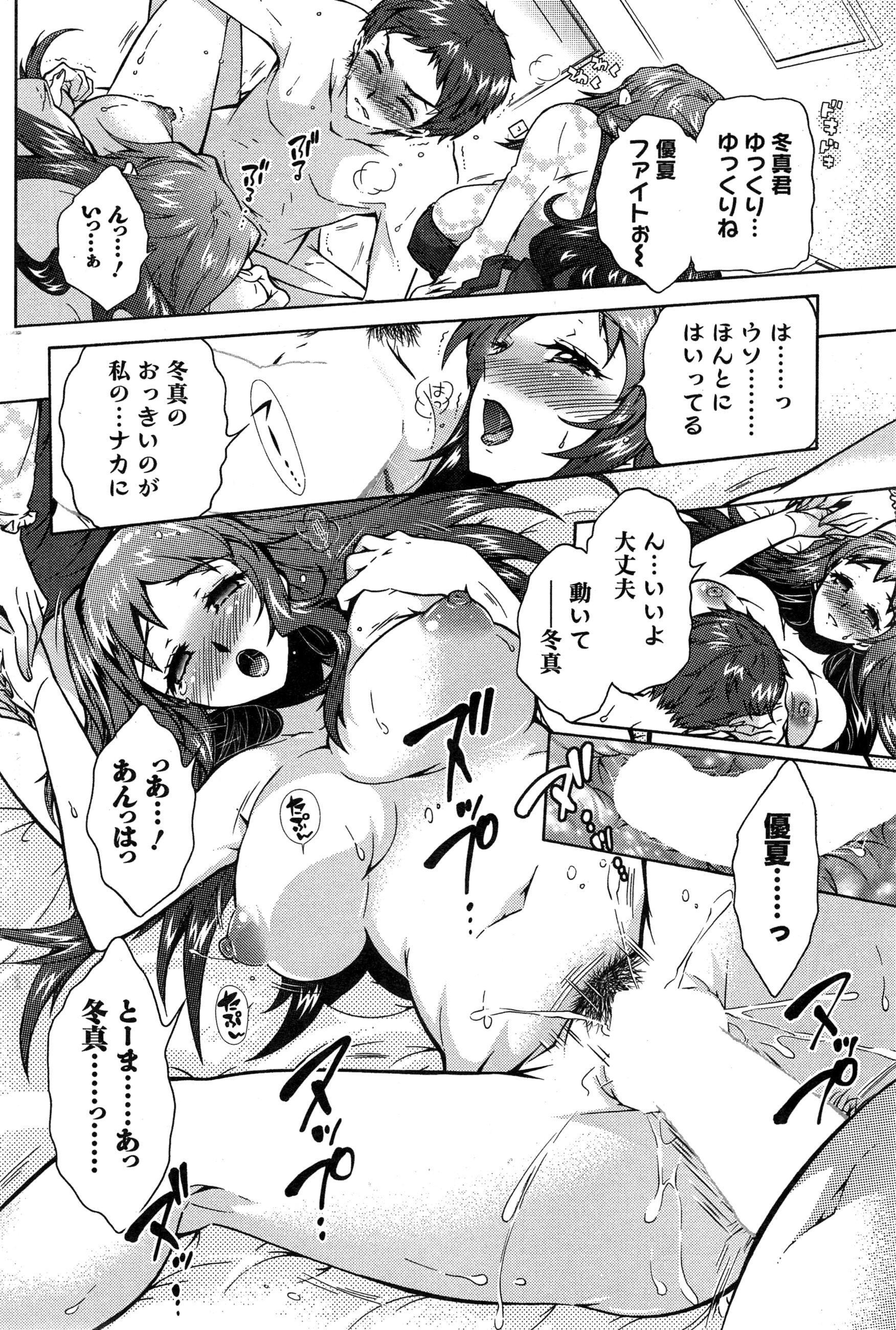 [Honda Arima] Sanshimai no Omocha - The Slave of Three Sisters Ch. 1-6 90