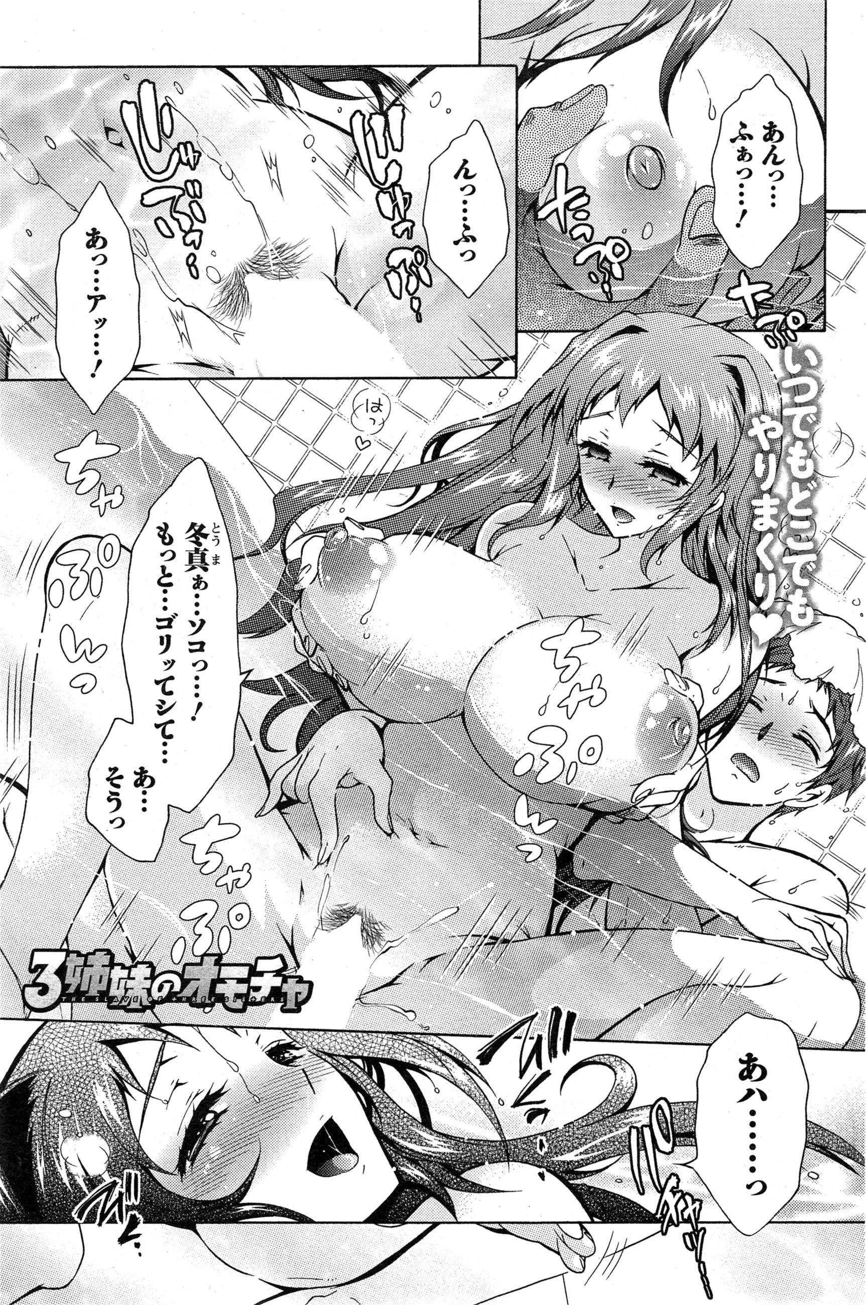 [Honda Arima] Sanshimai no Omocha - The Slave of Three Sisters Ch. 1-6 93