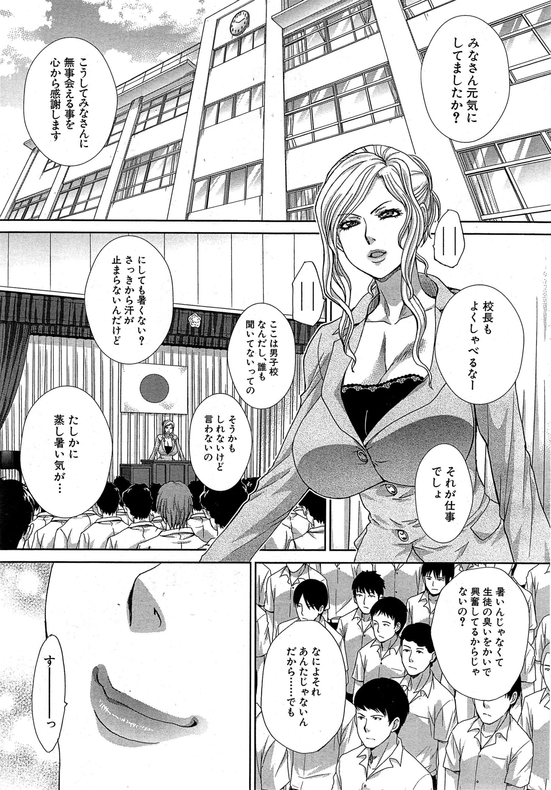 Nikushoku Gakuen Ch.1-6 0