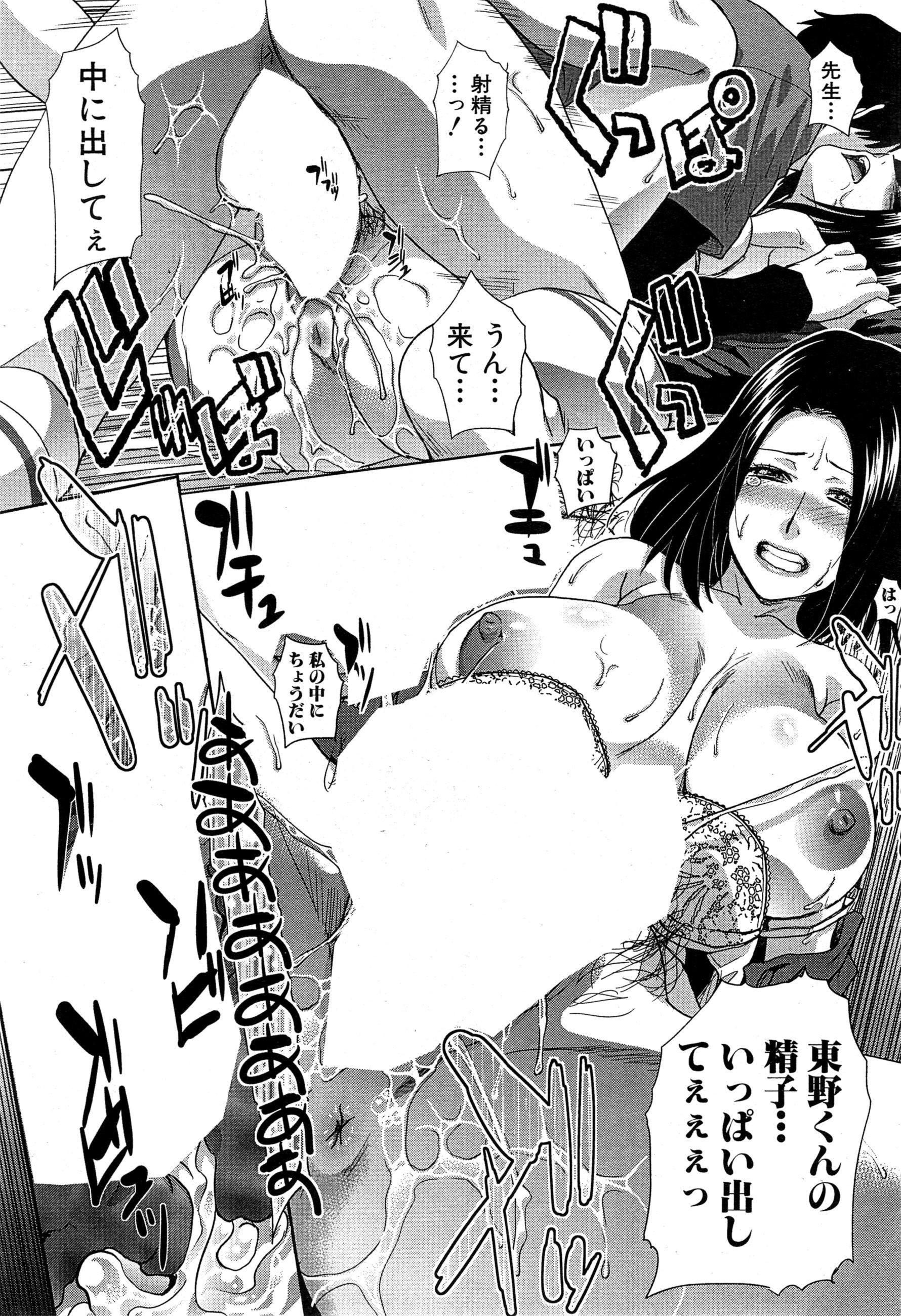 Nikushoku Gakuen Ch.1-6 101