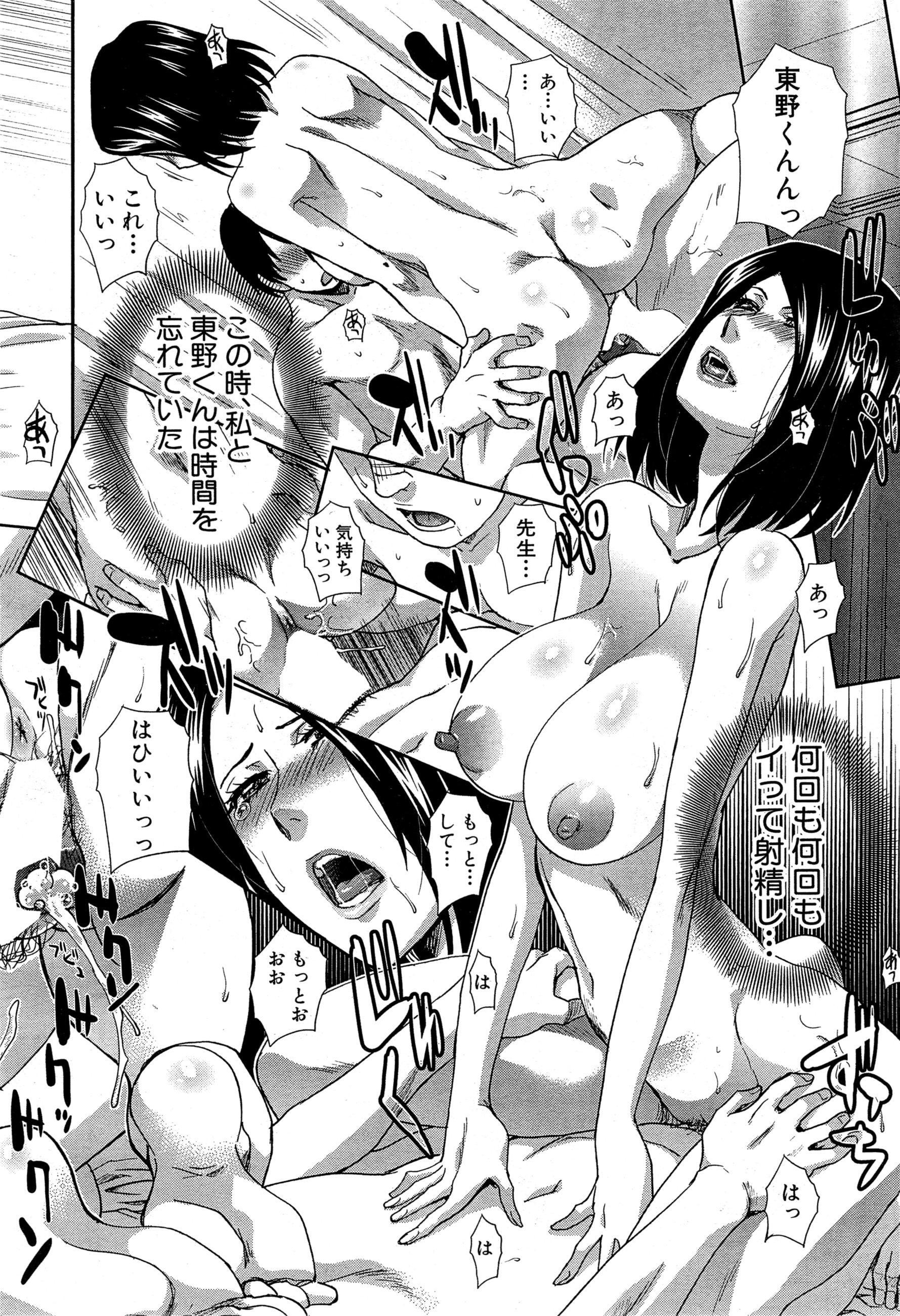 Nikushoku Gakuen Ch.1-6 103