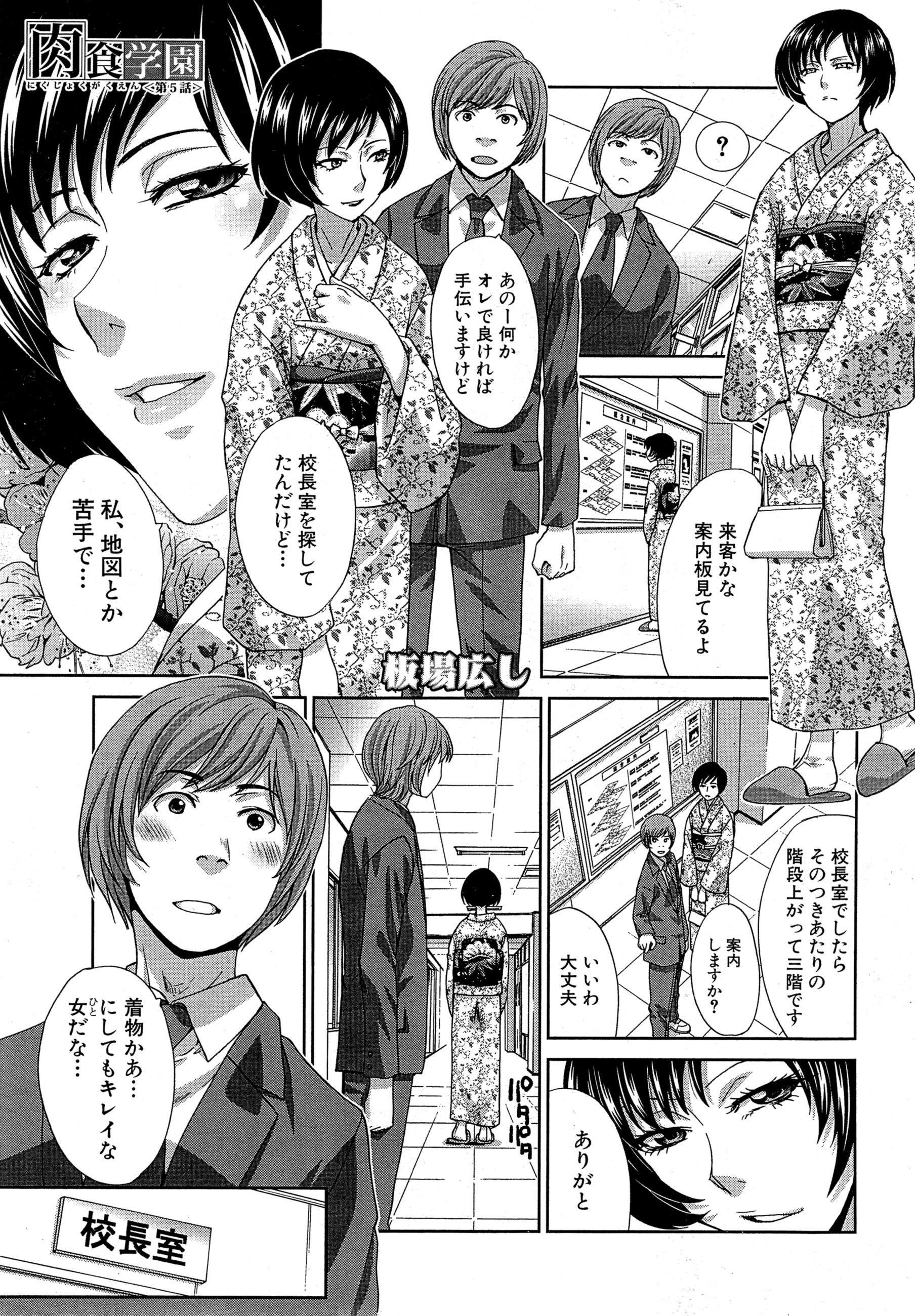 Nikushoku Gakuen Ch.1-6 106