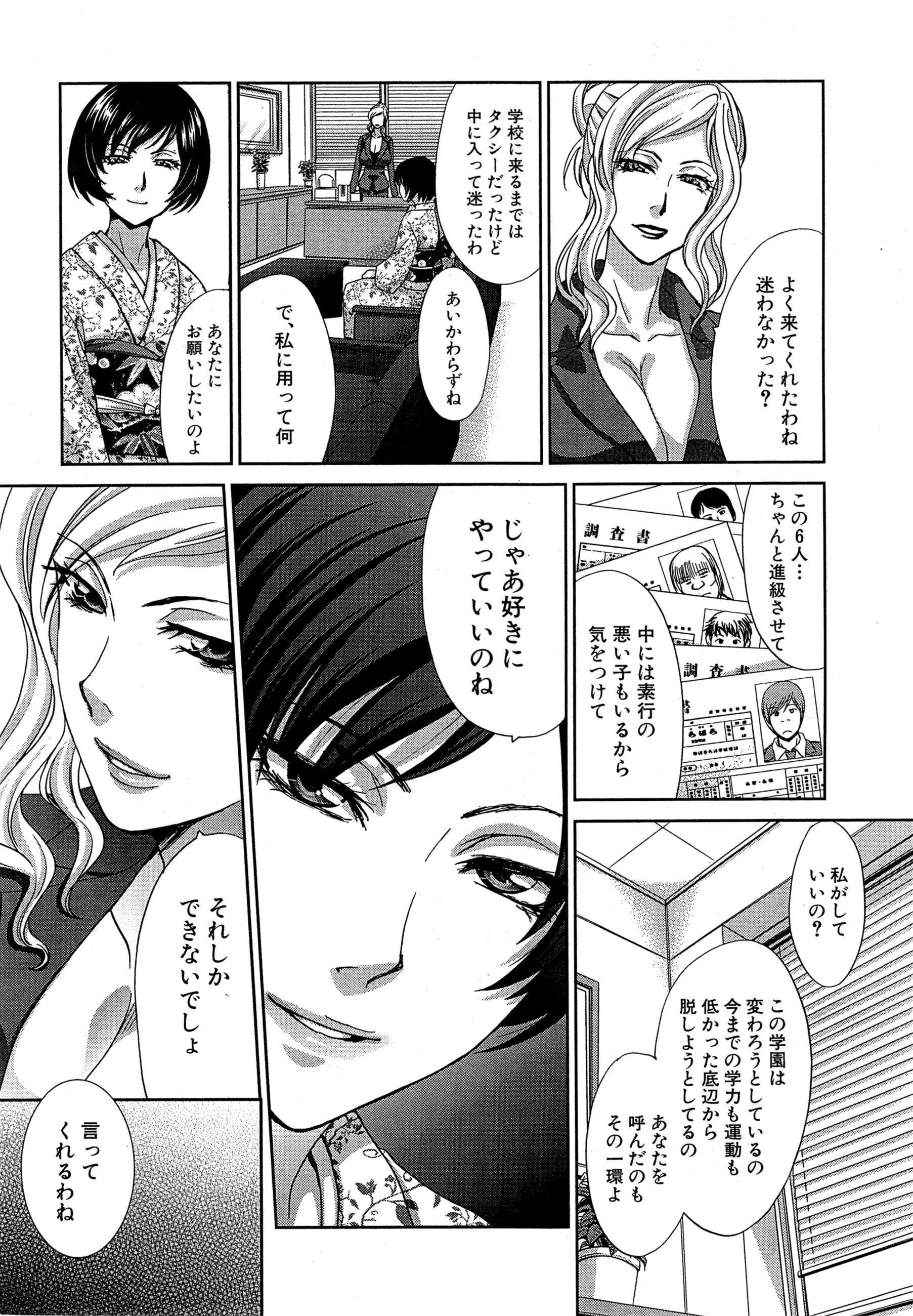 Nikushoku Gakuen Ch.1-6 107