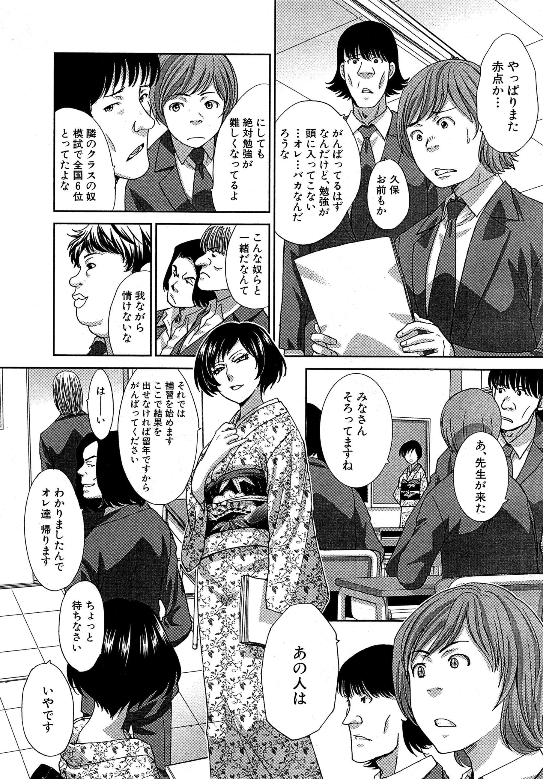 Nikushoku Gakuen Ch.1-6 108