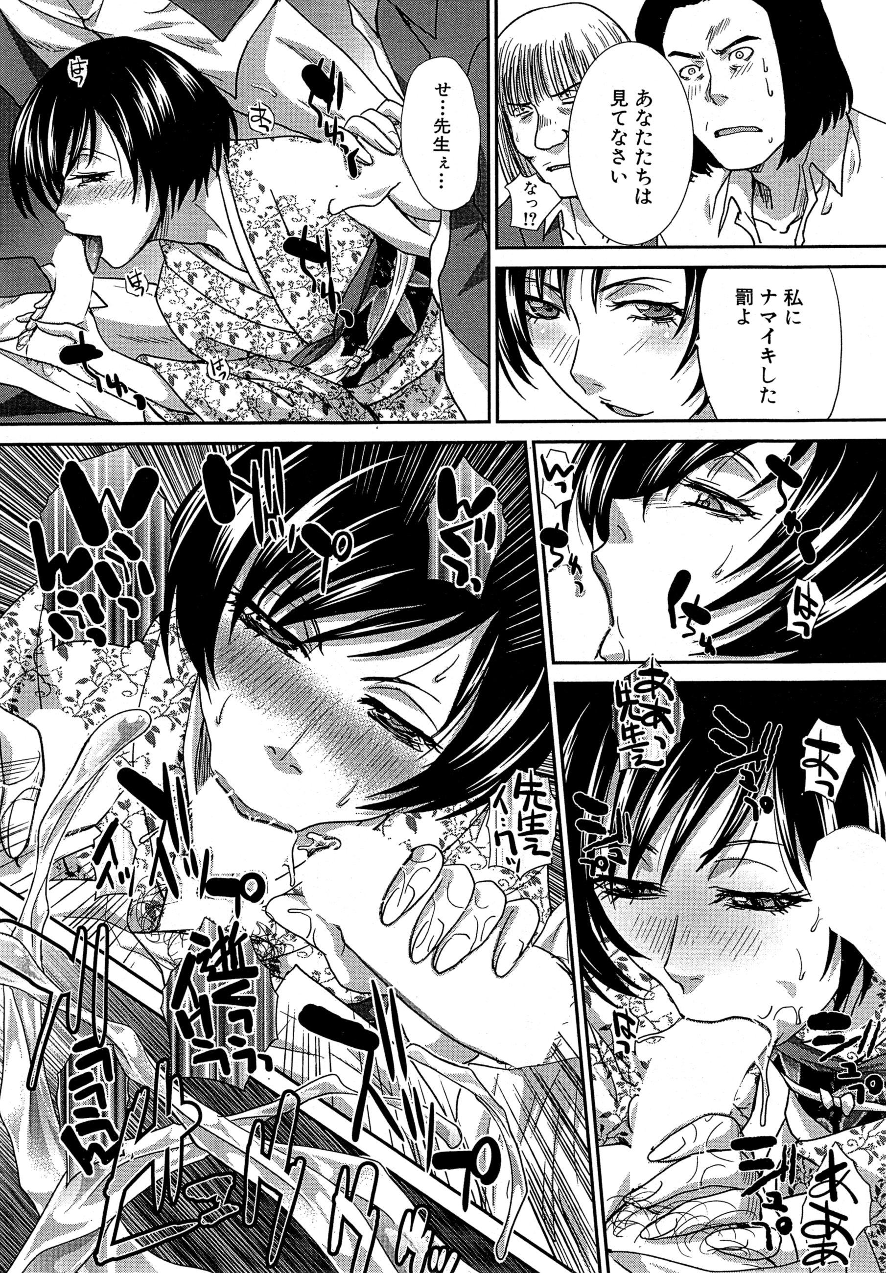 Nikushoku Gakuen Ch.1-6 114