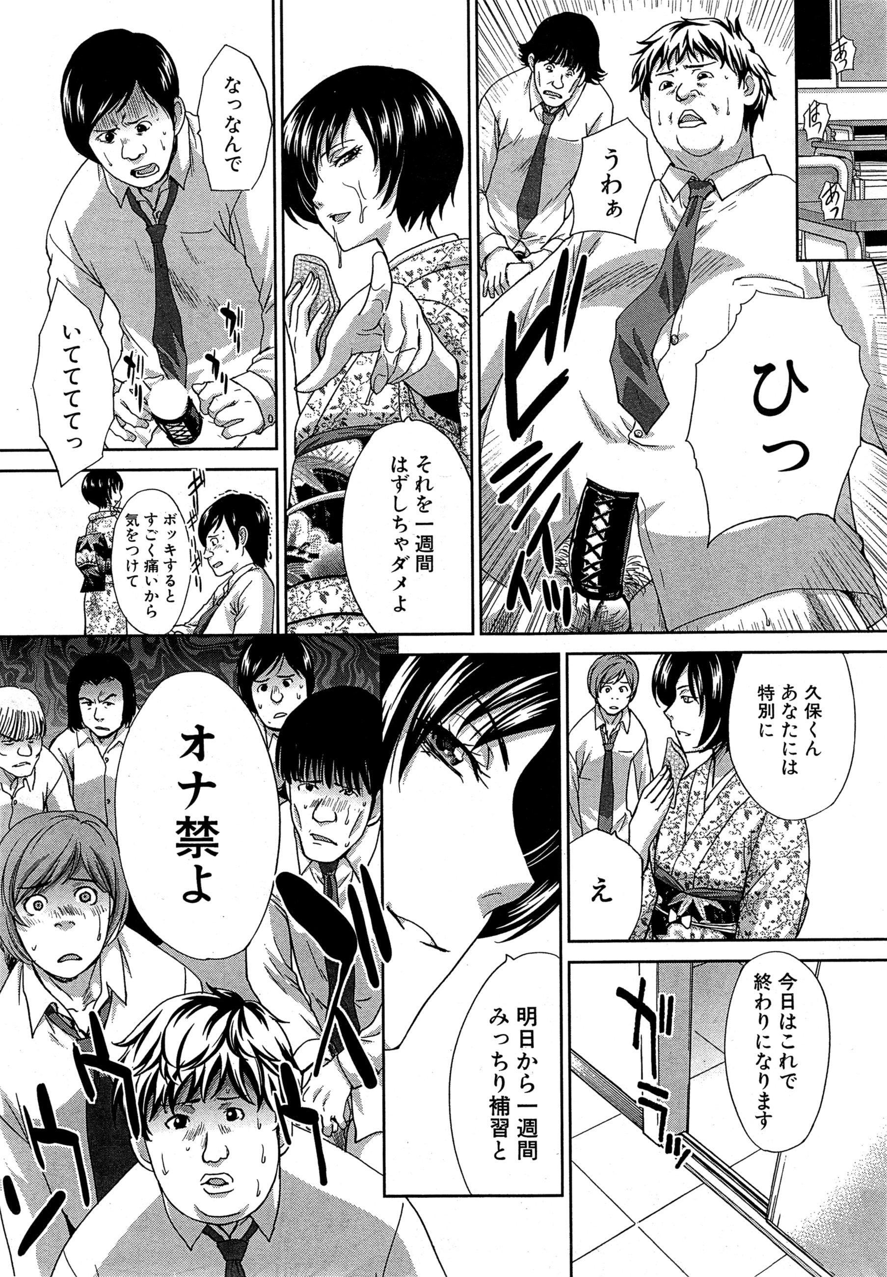 Nikushoku Gakuen Ch.1-6 115