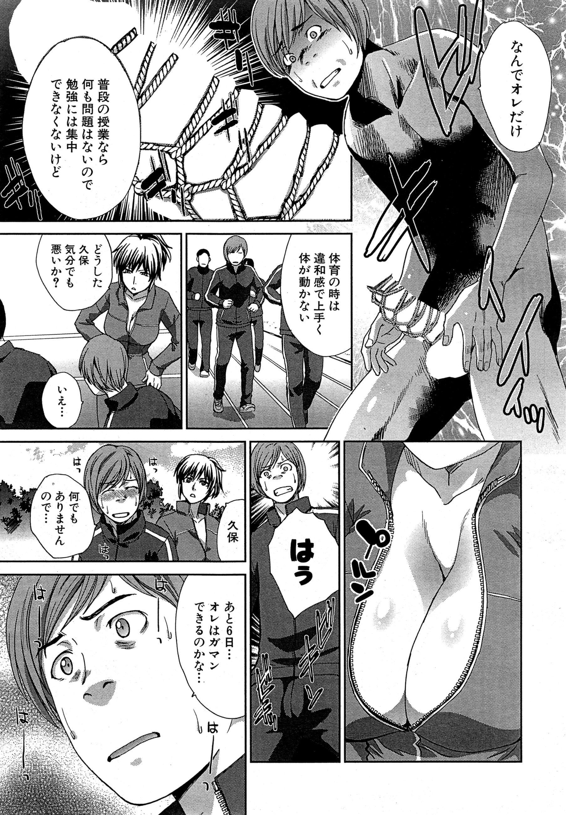 Nikushoku Gakuen Ch.1-6 116