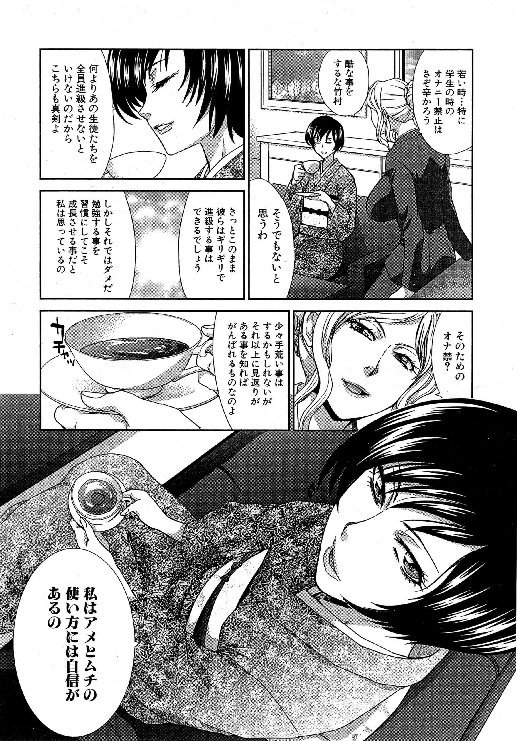 Nikushoku Gakuen Ch.1-6 117