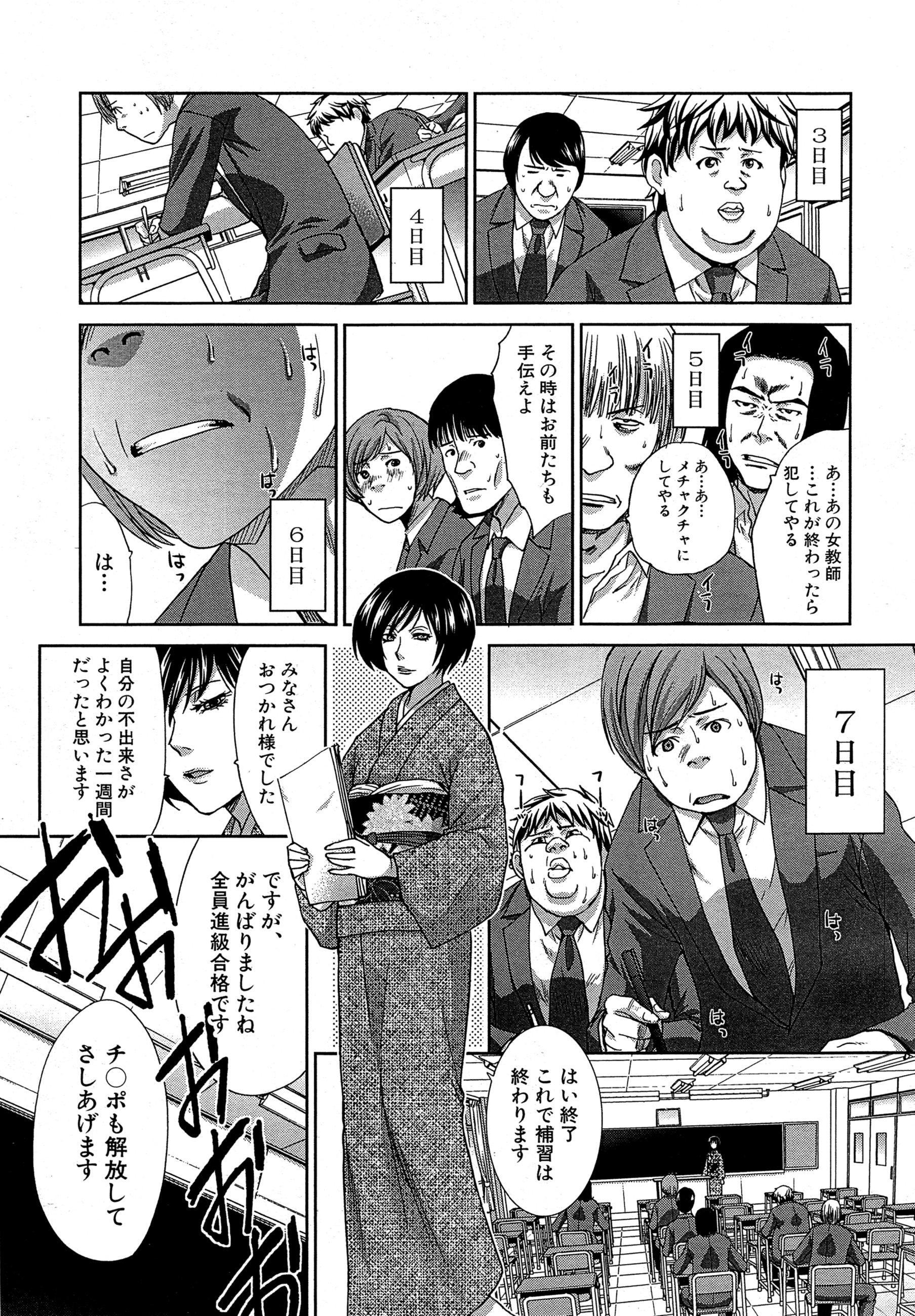 Nikushoku Gakuen Ch.1-6 118