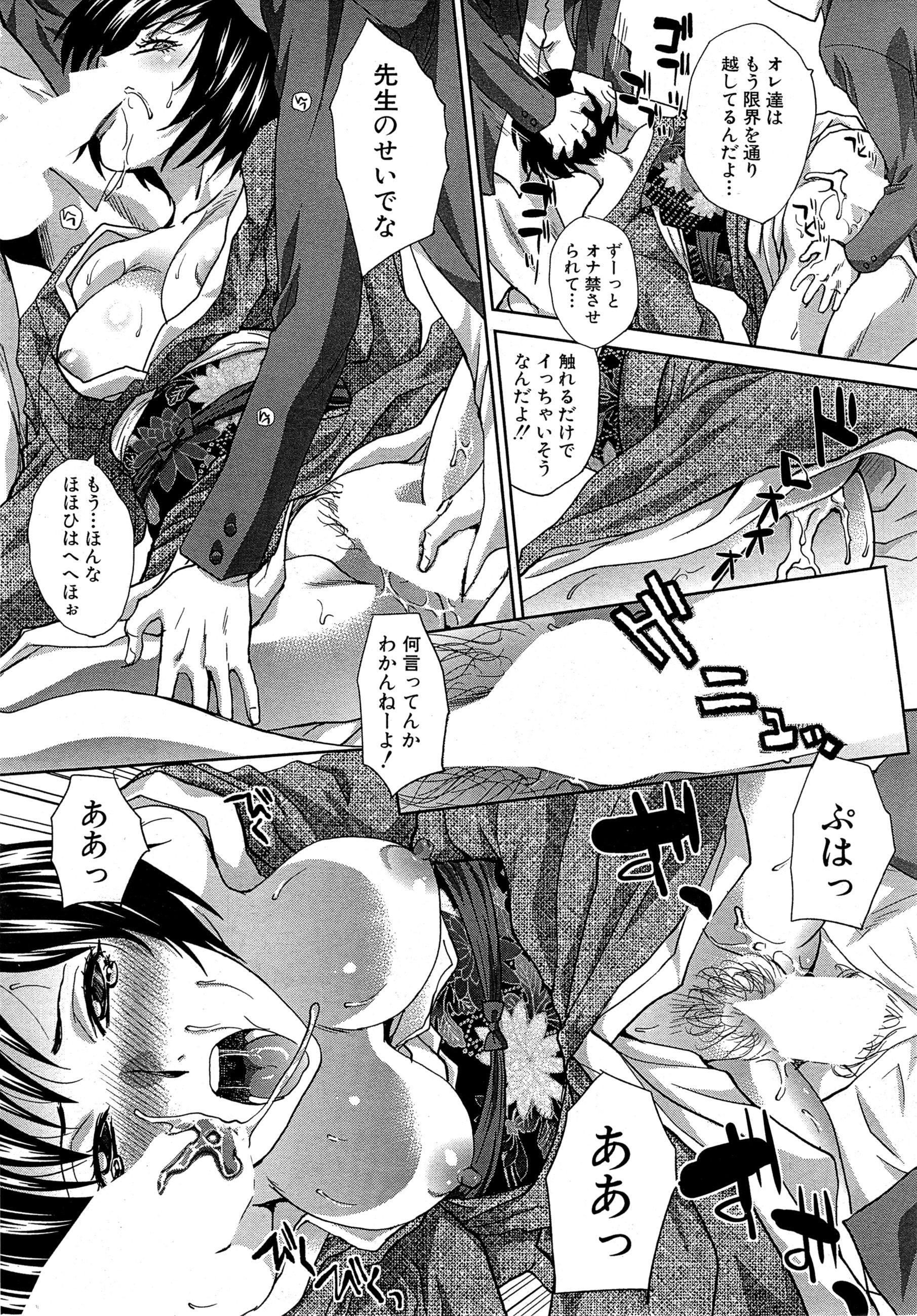 Nikushoku Gakuen Ch.1-6 122