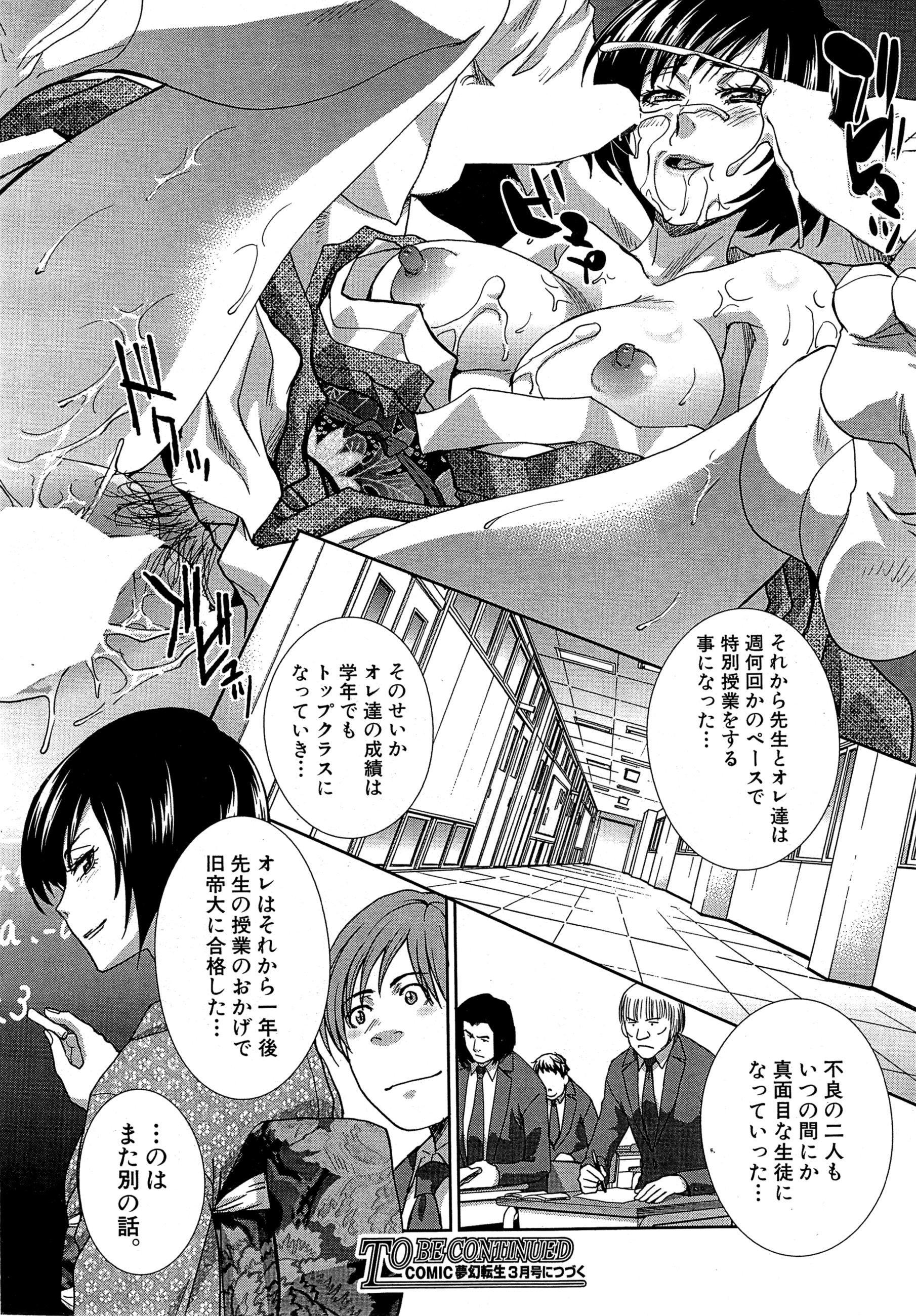 Nikushoku Gakuen Ch.1-6 133