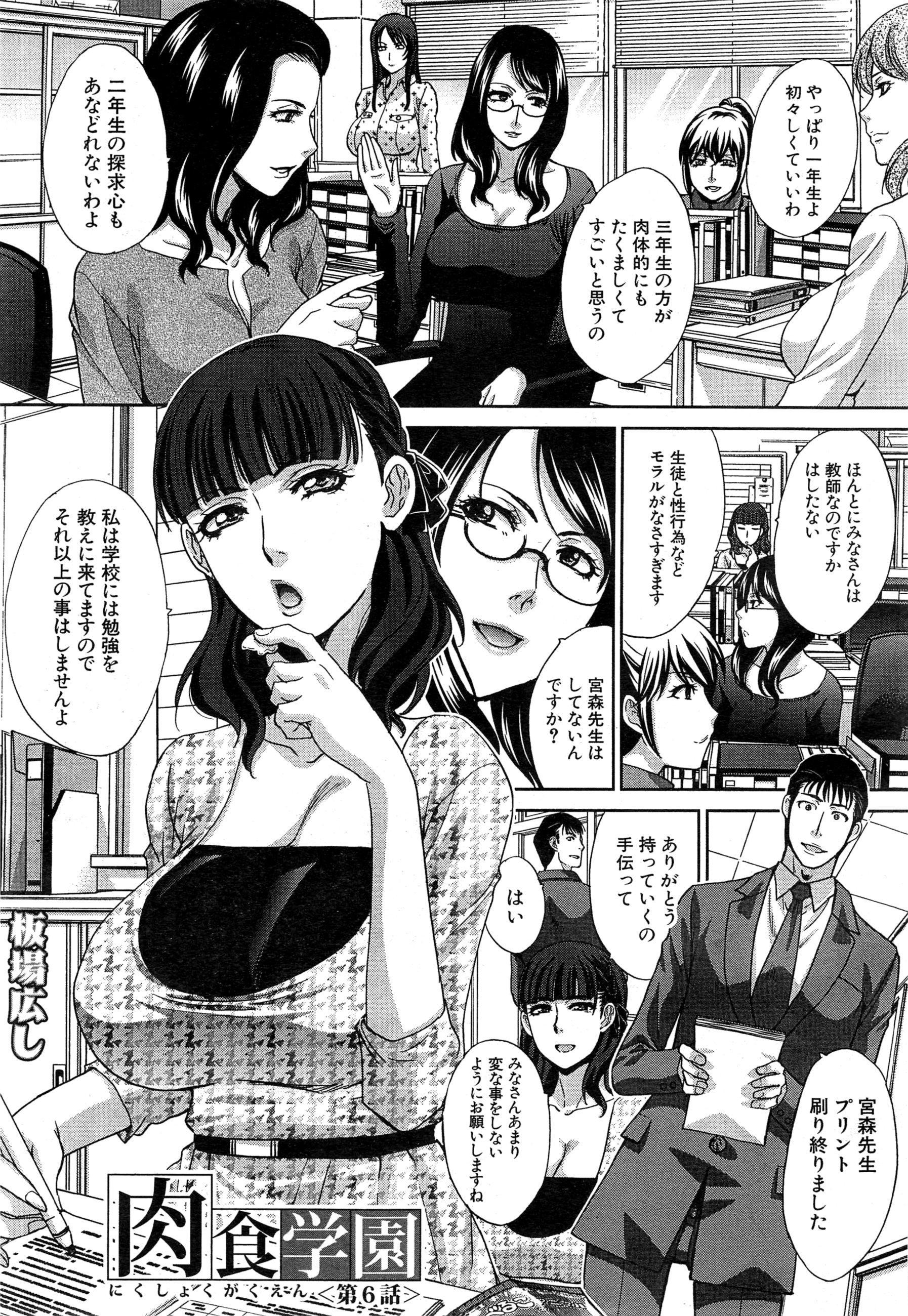 Nikushoku Gakuen Ch.1-6 134
