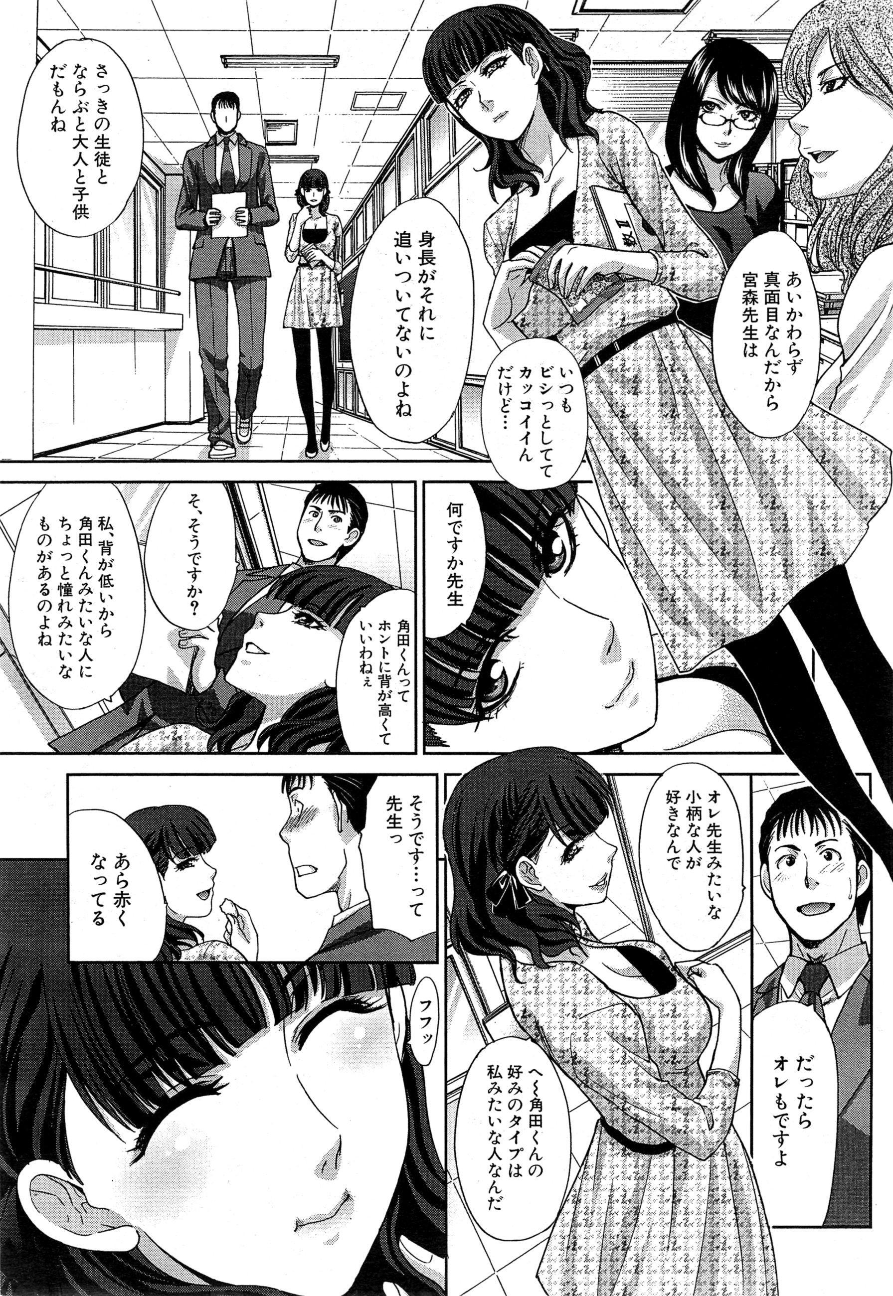 Nikushoku Gakuen Ch.1-6 135