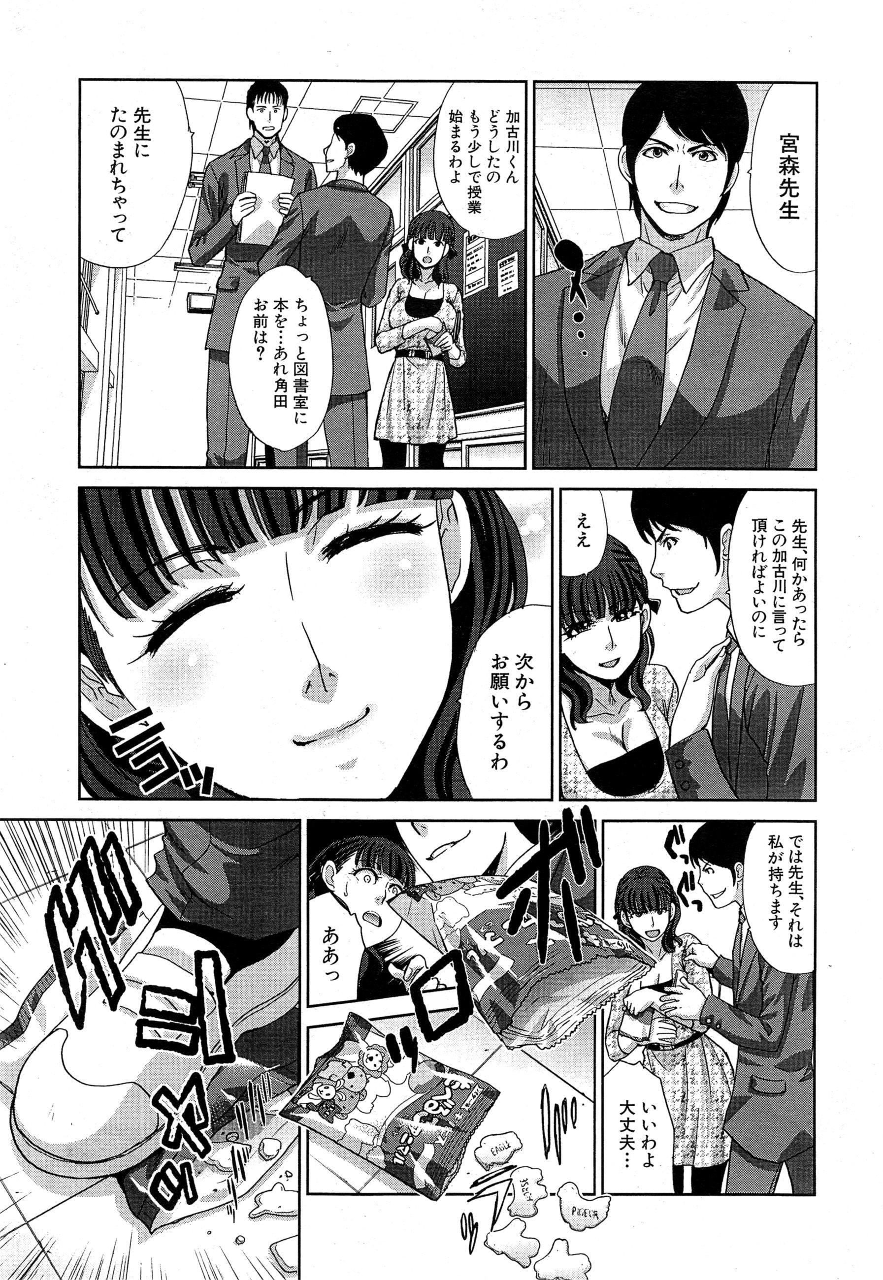 Nikushoku Gakuen Ch.1-6 136