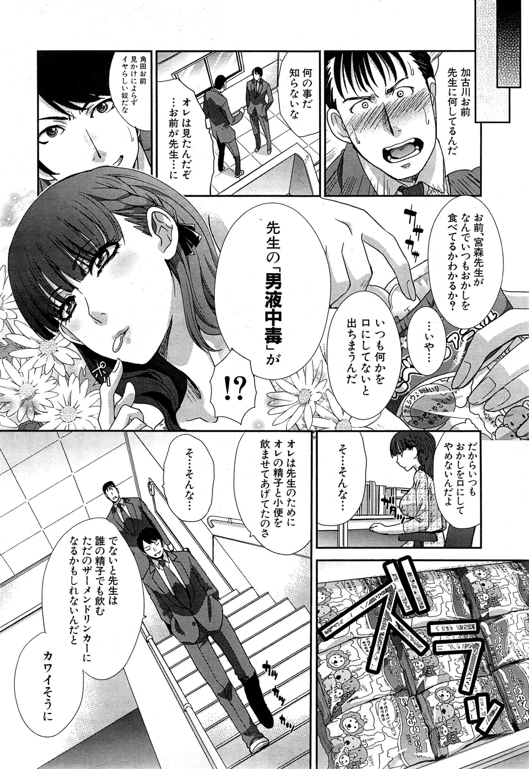 Nikushoku Gakuen Ch.1-6 143