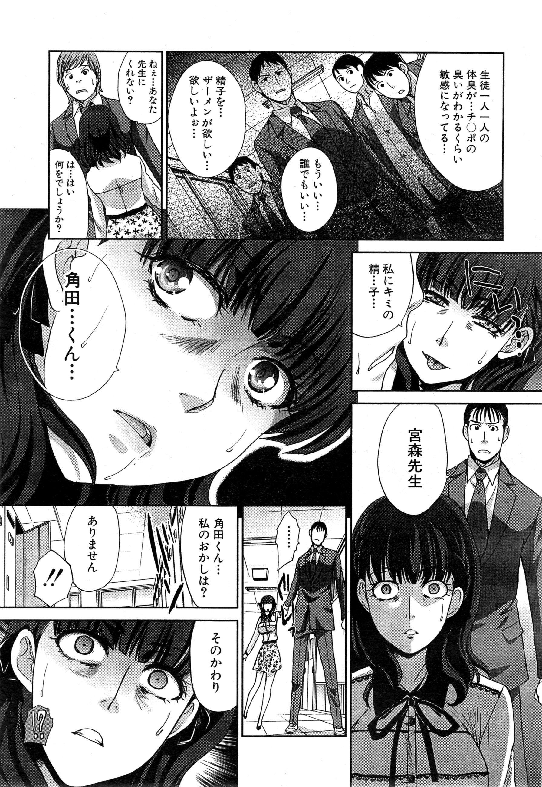 Nikushoku Gakuen Ch.1-6 146