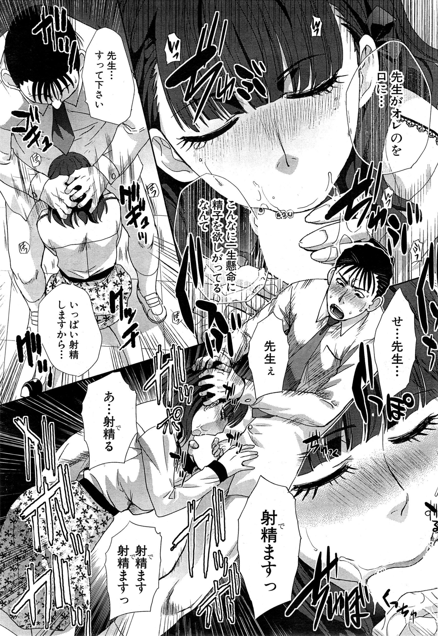 Nikushoku Gakuen Ch.1-6 148