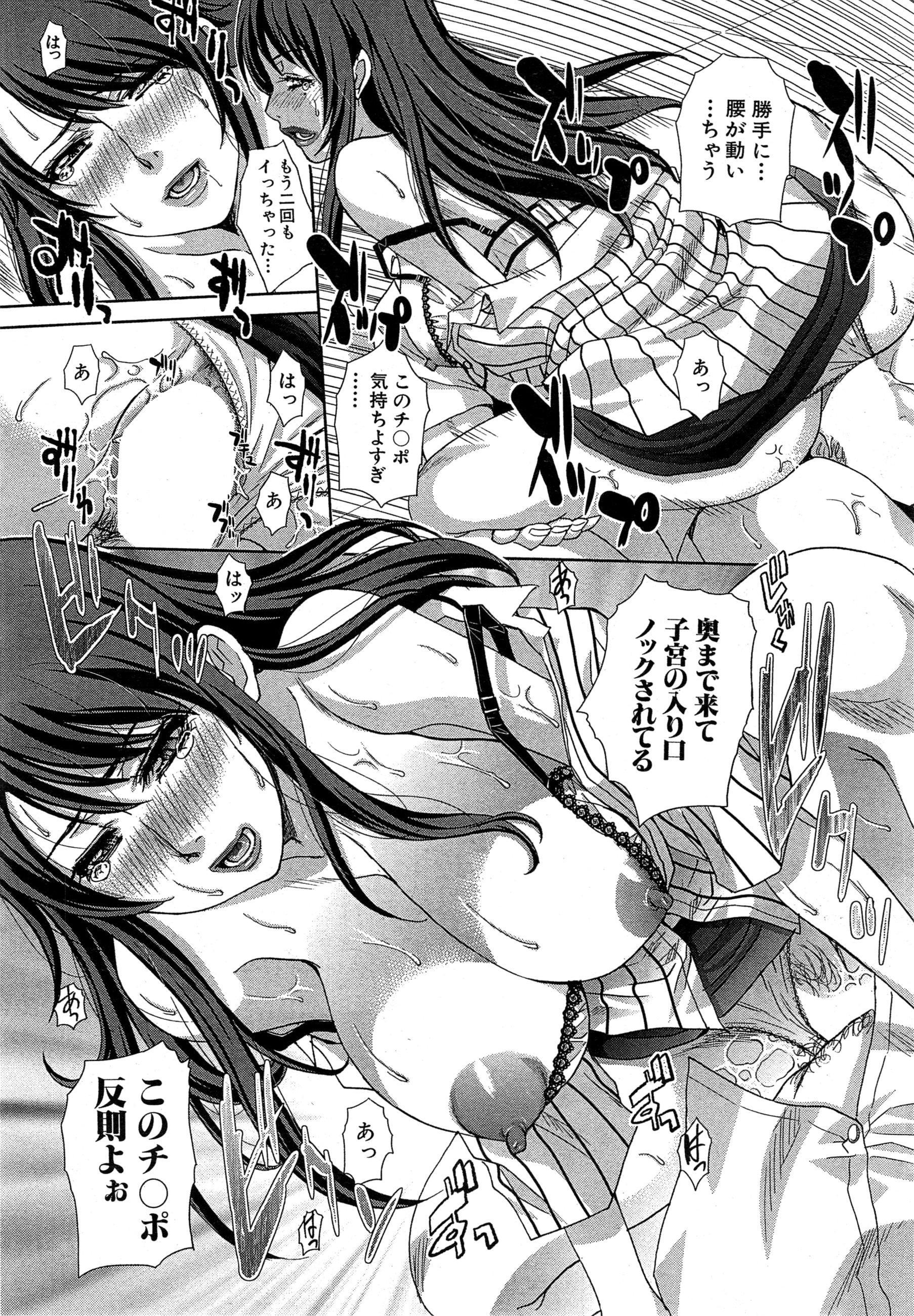 Nikushoku Gakuen Ch.1-6 17
