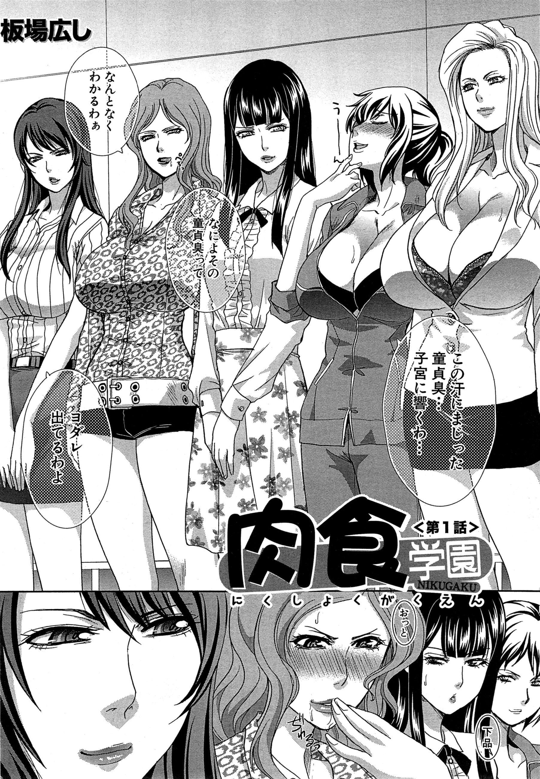 Nikushoku Gakuen Ch.1-6 1