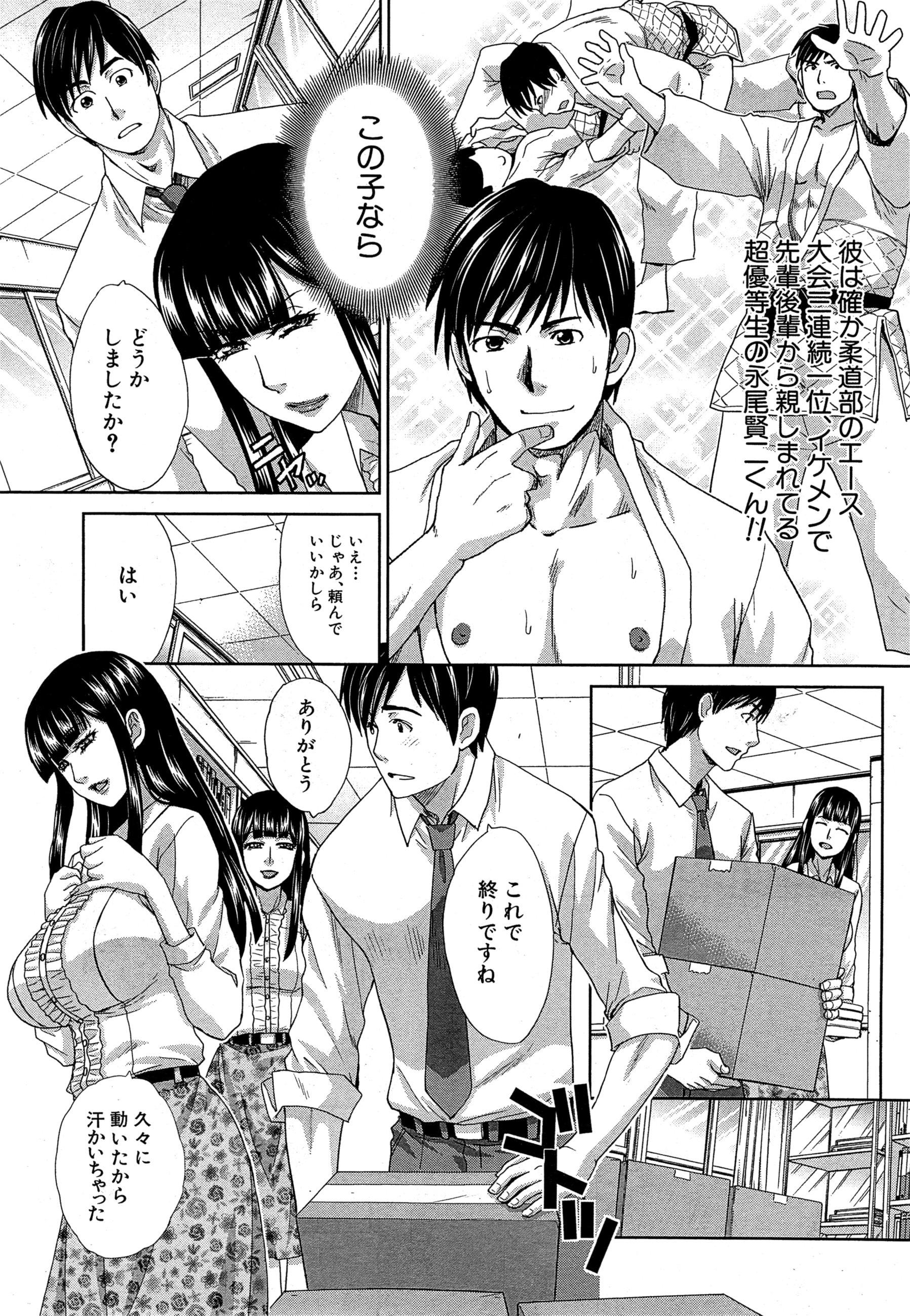 Nikushoku Gakuen Ch.1-6 26