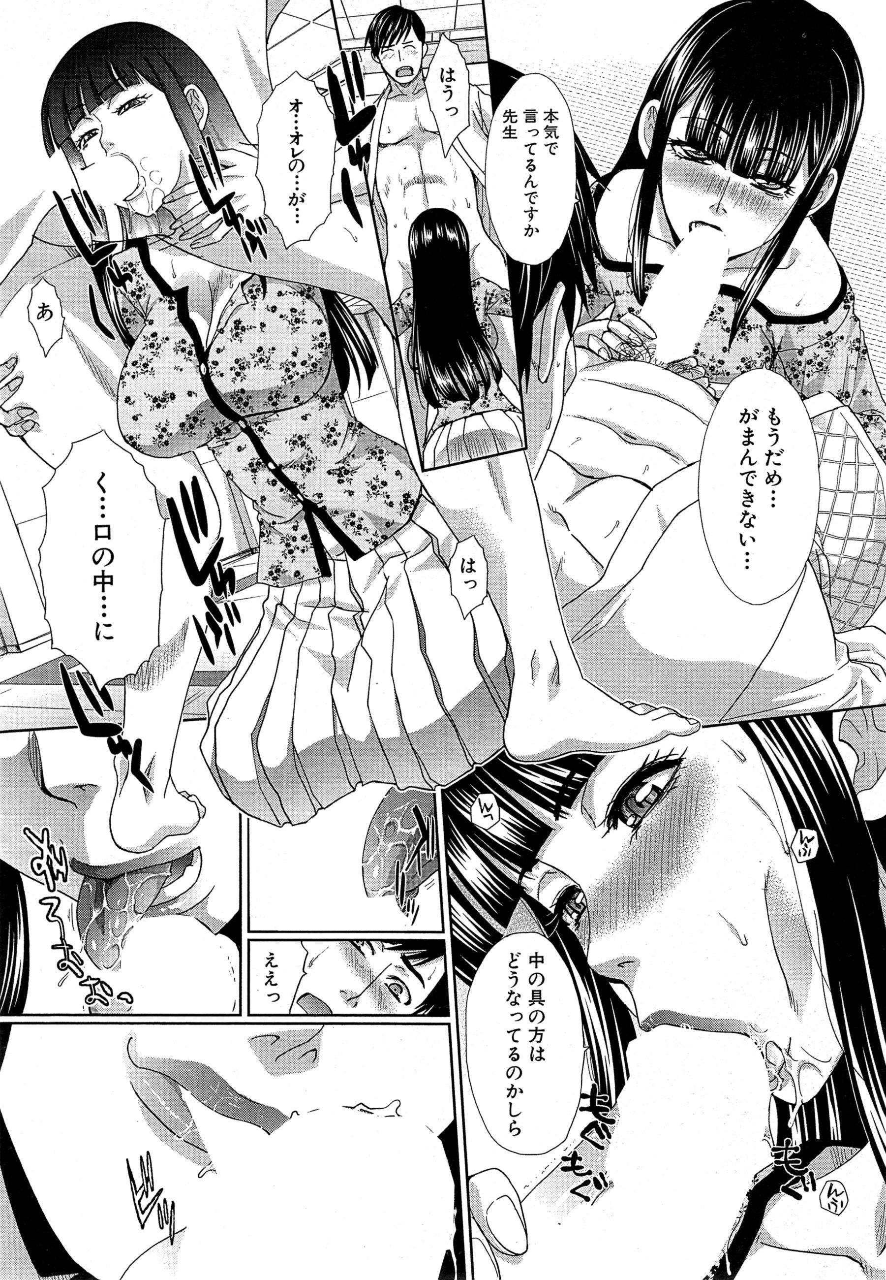 Nikushoku Gakuen Ch.1-6 36